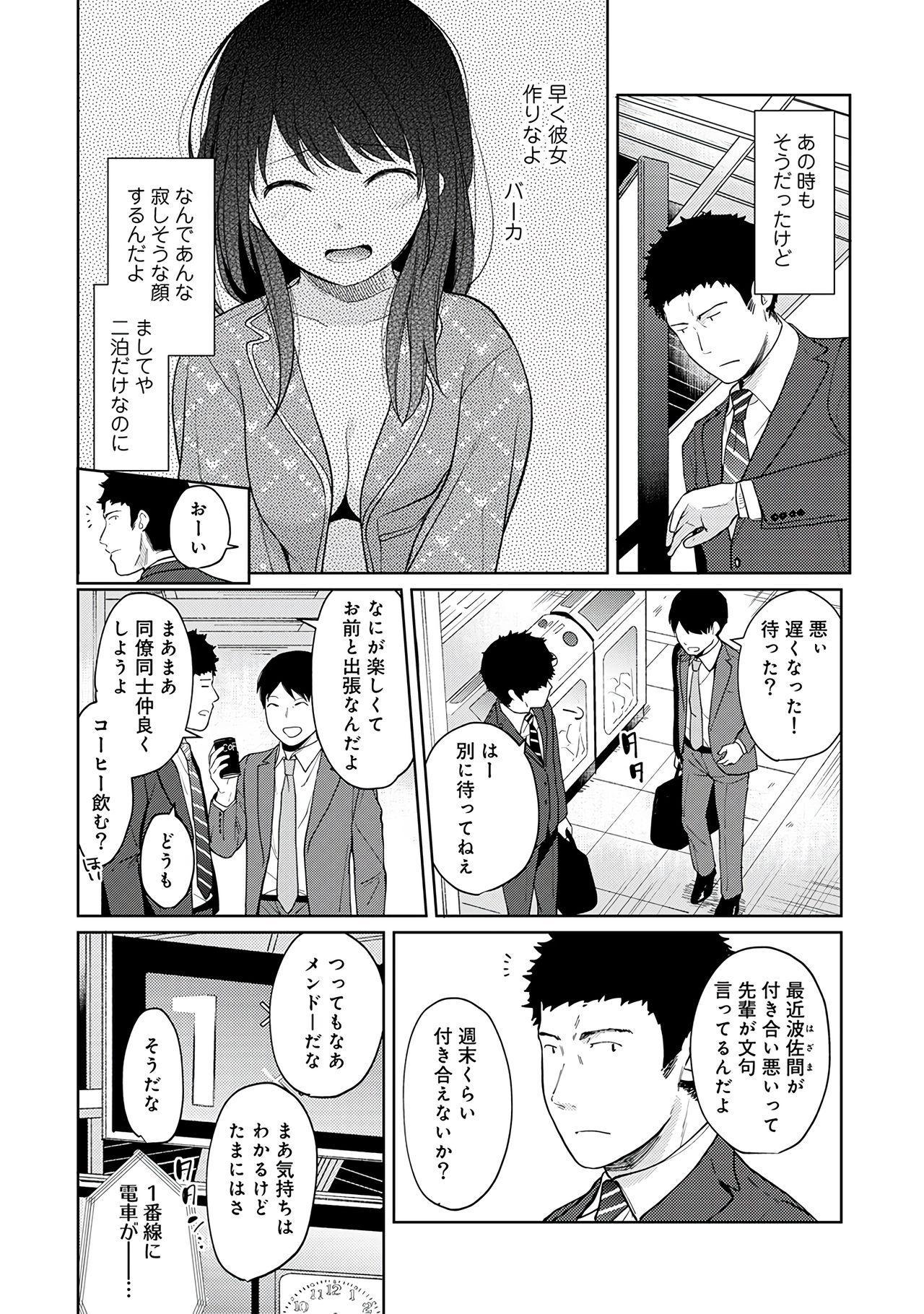 1LDK+JK Ikinari Doukyo? Micchaku!? Hatsu Ecchi!!? Vol.2 171