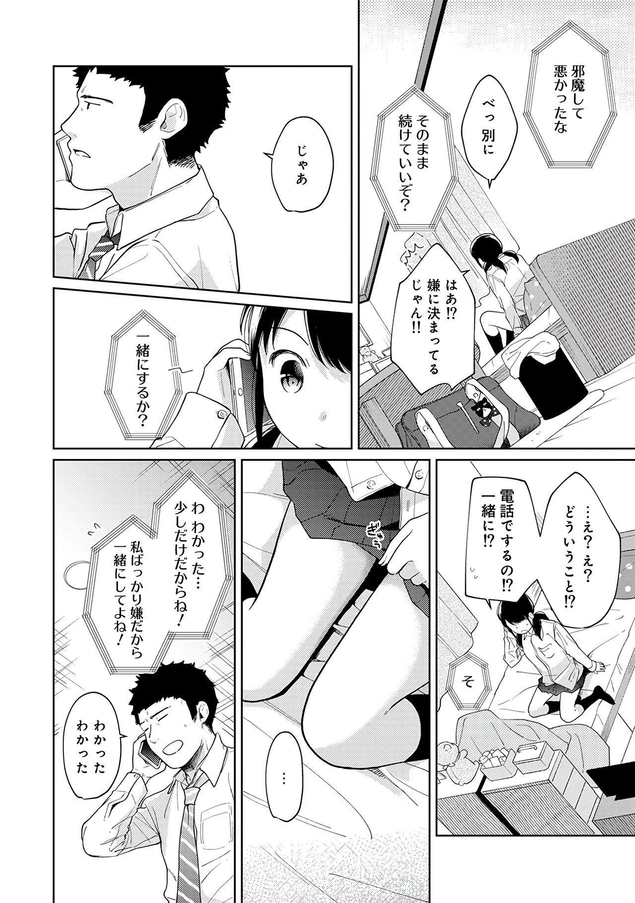 1LDK+JK Ikinari Doukyo? Micchaku!? Hatsu Ecchi!!? Vol.2 183