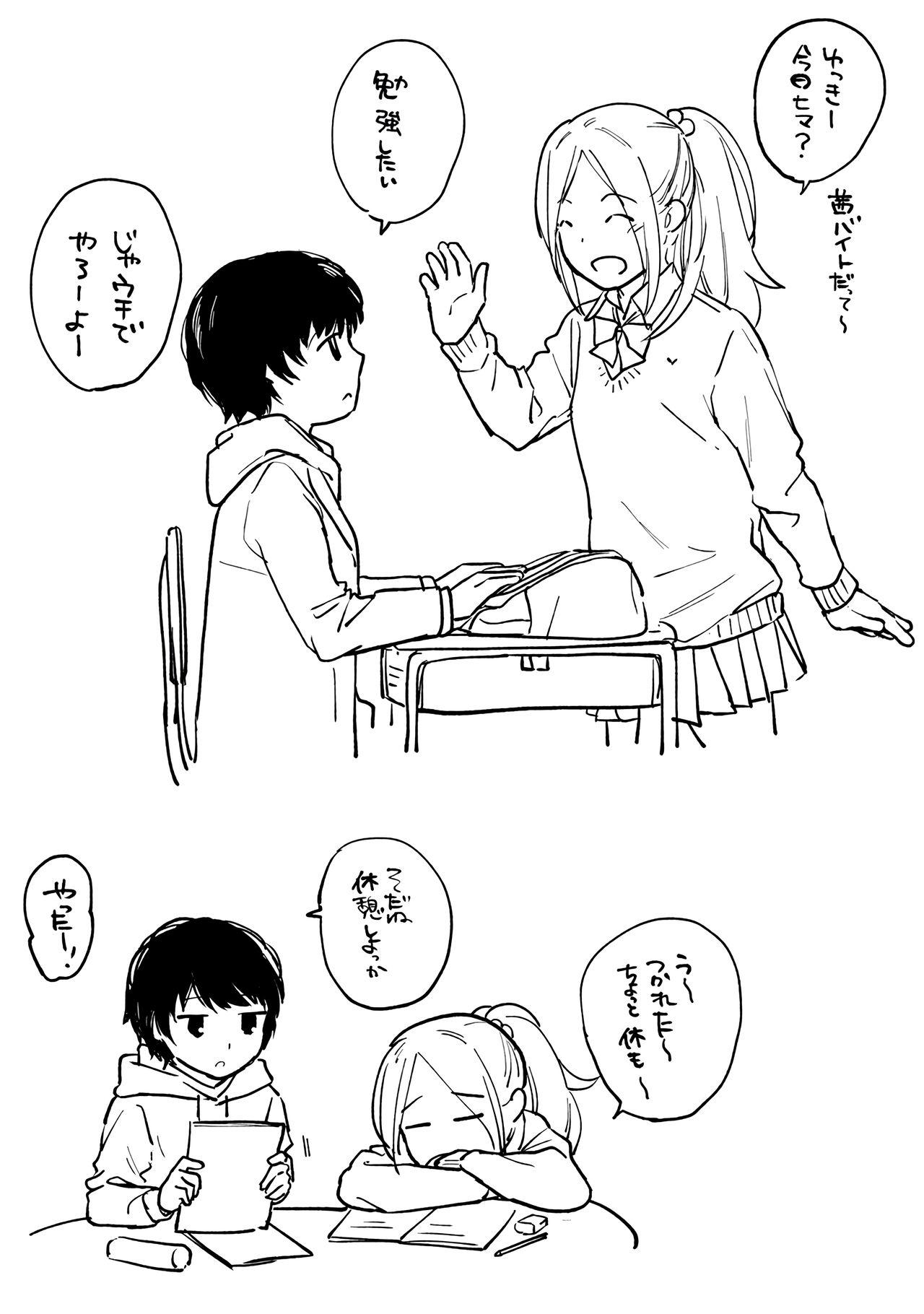 1LDK+JK Ikinari Doukyo? Micchaku!? Hatsu Ecchi!!? Vol.2 197