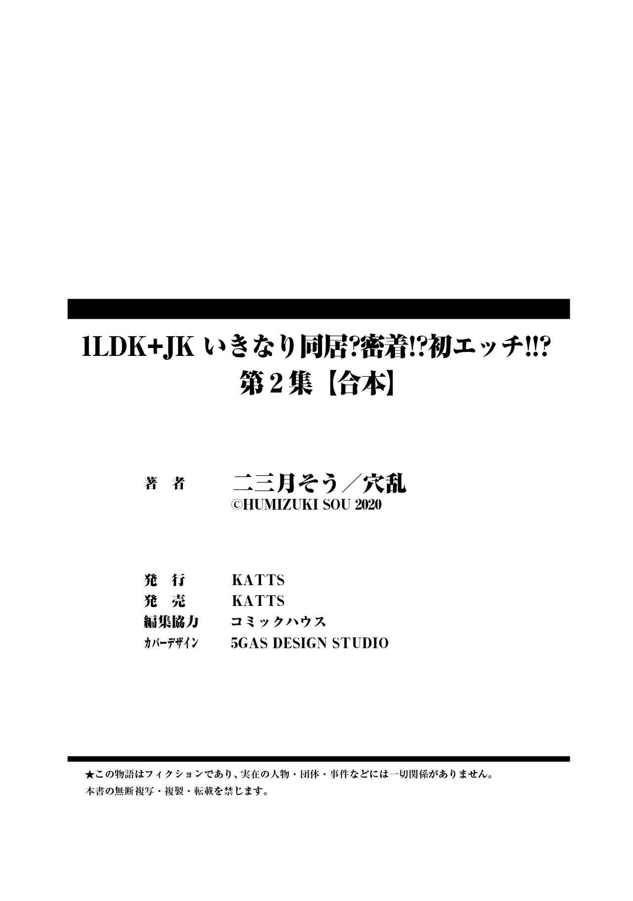 1LDK+JK Ikinari Doukyo? Micchaku!? Hatsu Ecchi!!? Vol.2 199