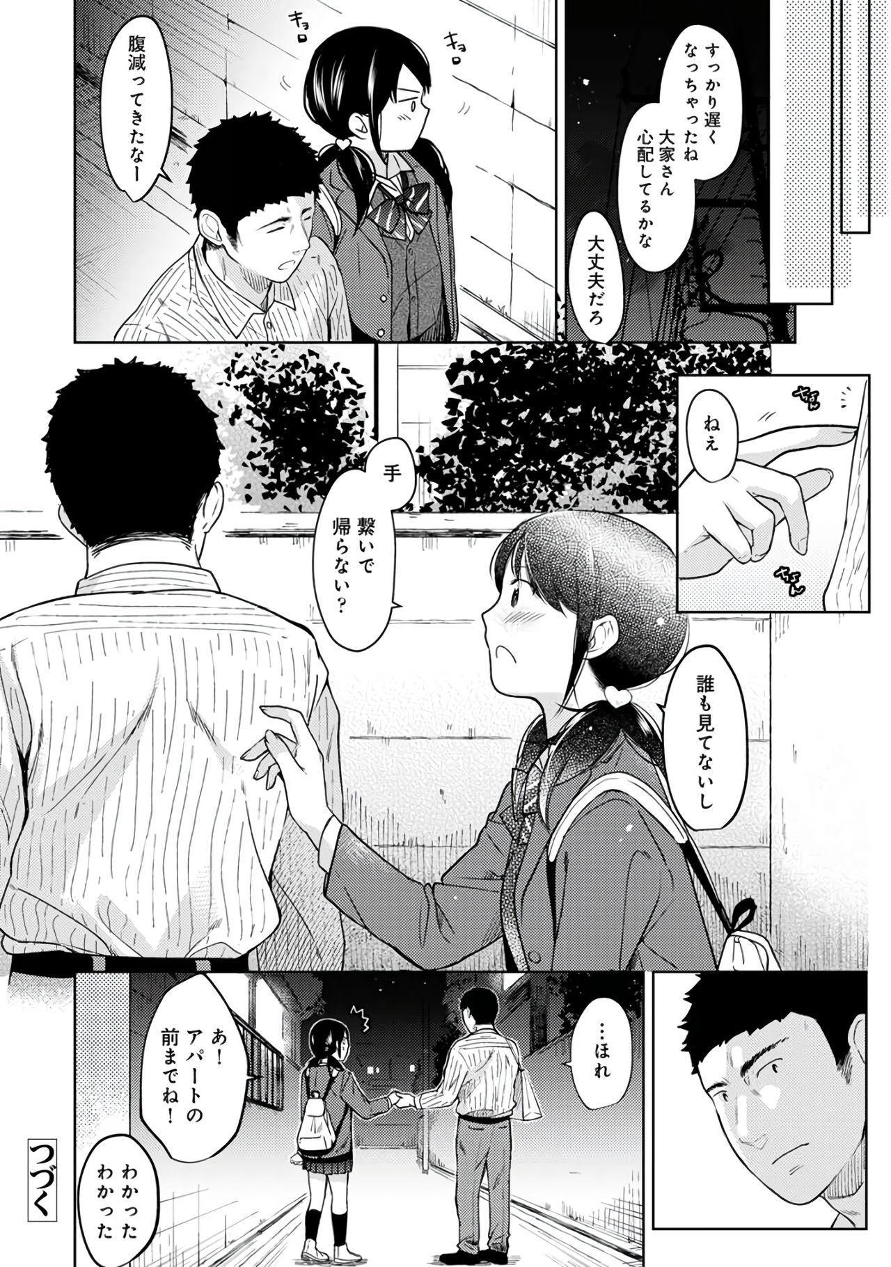 1LDK+JK Ikinari Doukyo? Micchaku!? Hatsu Ecchi!!? Vol.2 27