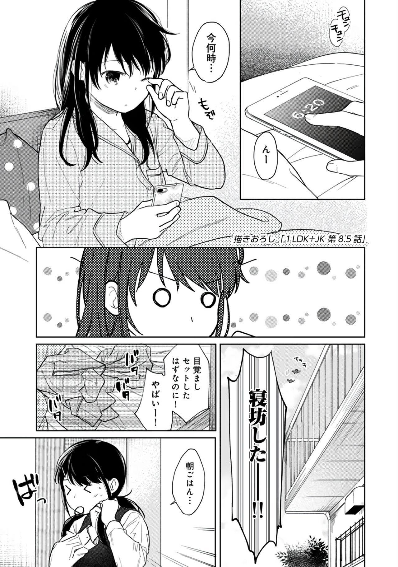 1LDK+JK Ikinari Doukyo? Micchaku!? Hatsu Ecchi!!? Vol.2 28