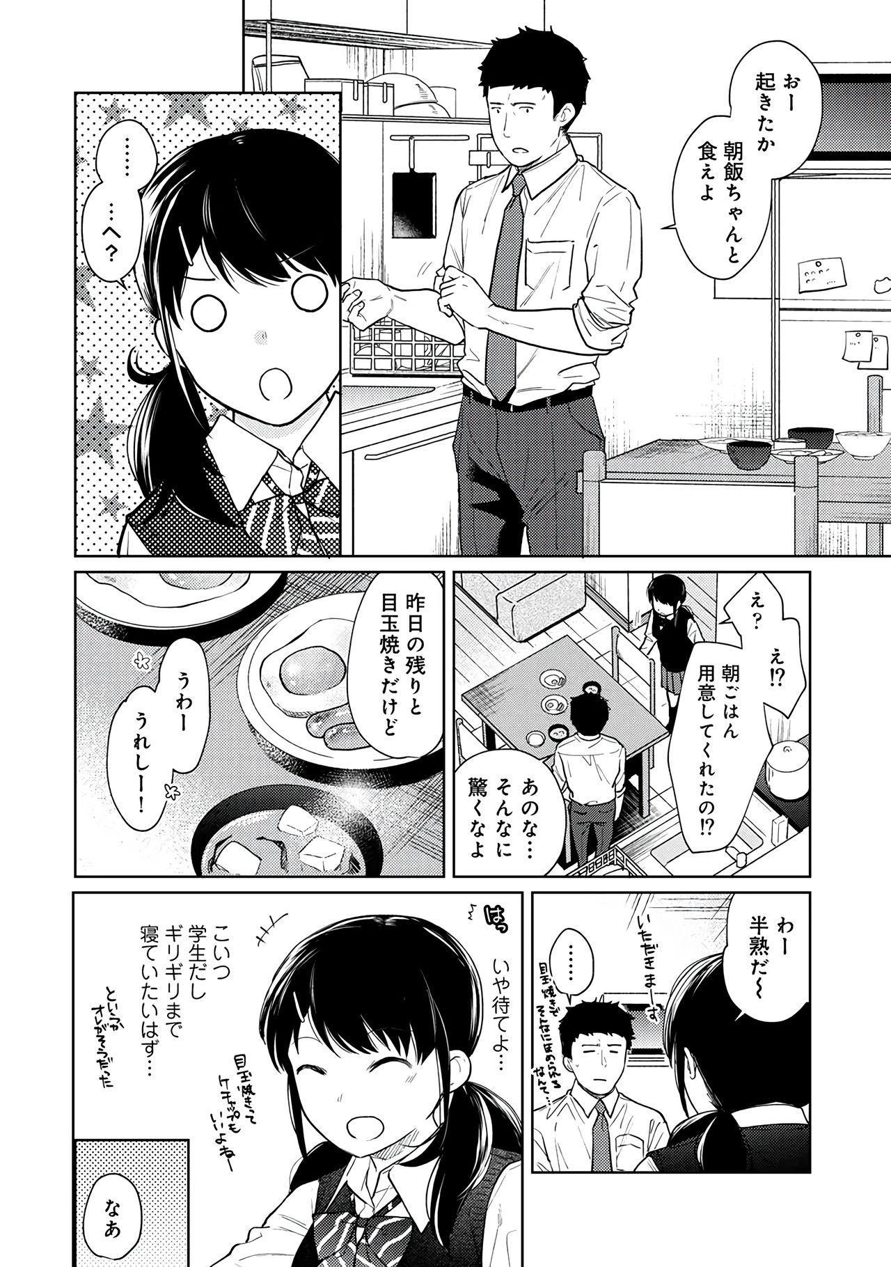 1LDK+JK Ikinari Doukyo? Micchaku!? Hatsu Ecchi!!? Vol.2 29