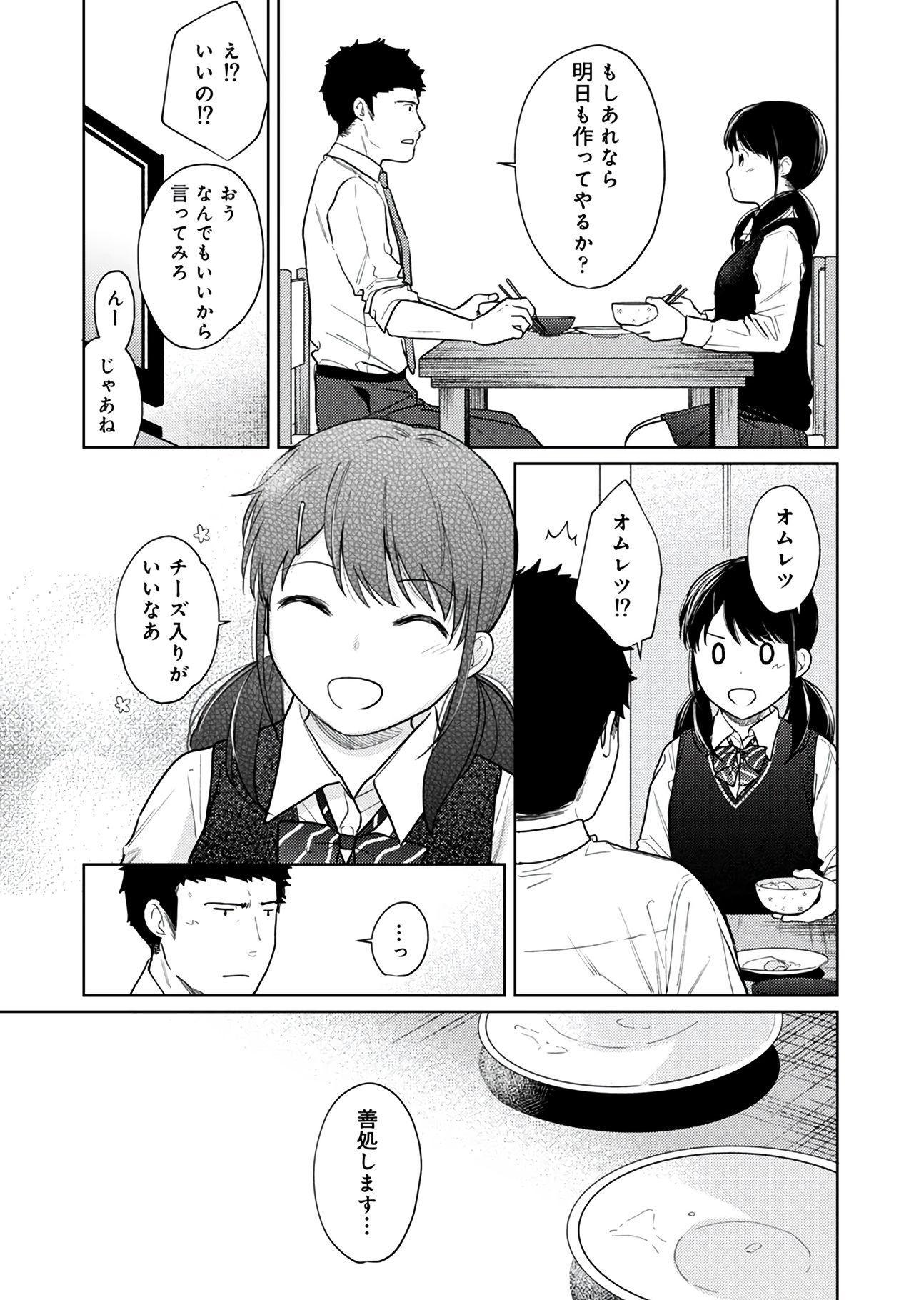 1LDK+JK Ikinari Doukyo? Micchaku!? Hatsu Ecchi!!? Vol.2 30