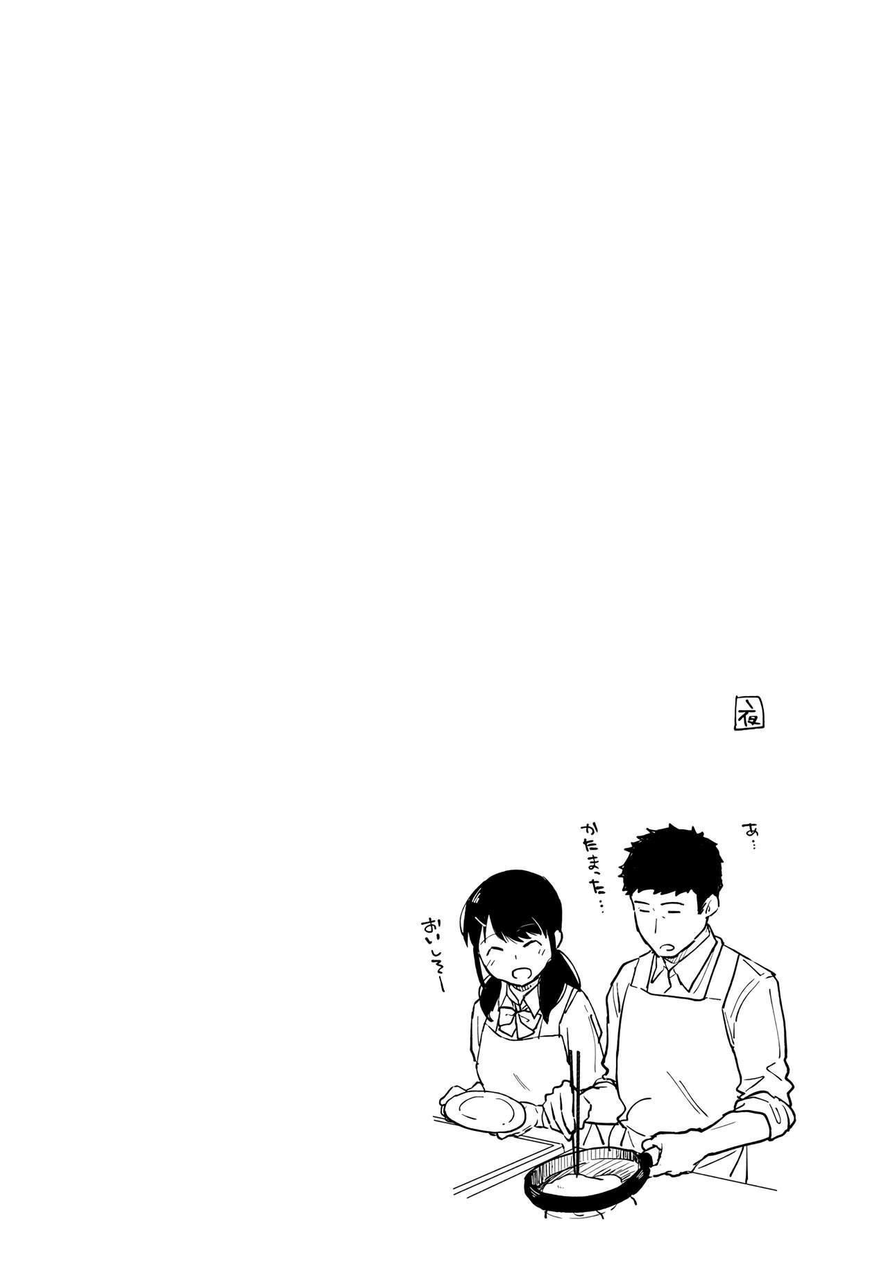 1LDK+JK Ikinari Doukyo? Micchaku!? Hatsu Ecchi!!? Vol.2 31