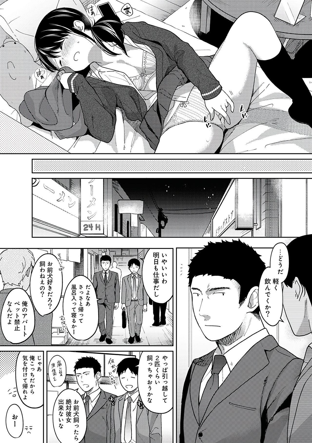 1LDK+JK Ikinari Doukyo? Micchaku!? Hatsu Ecchi!!? Vol.2 36