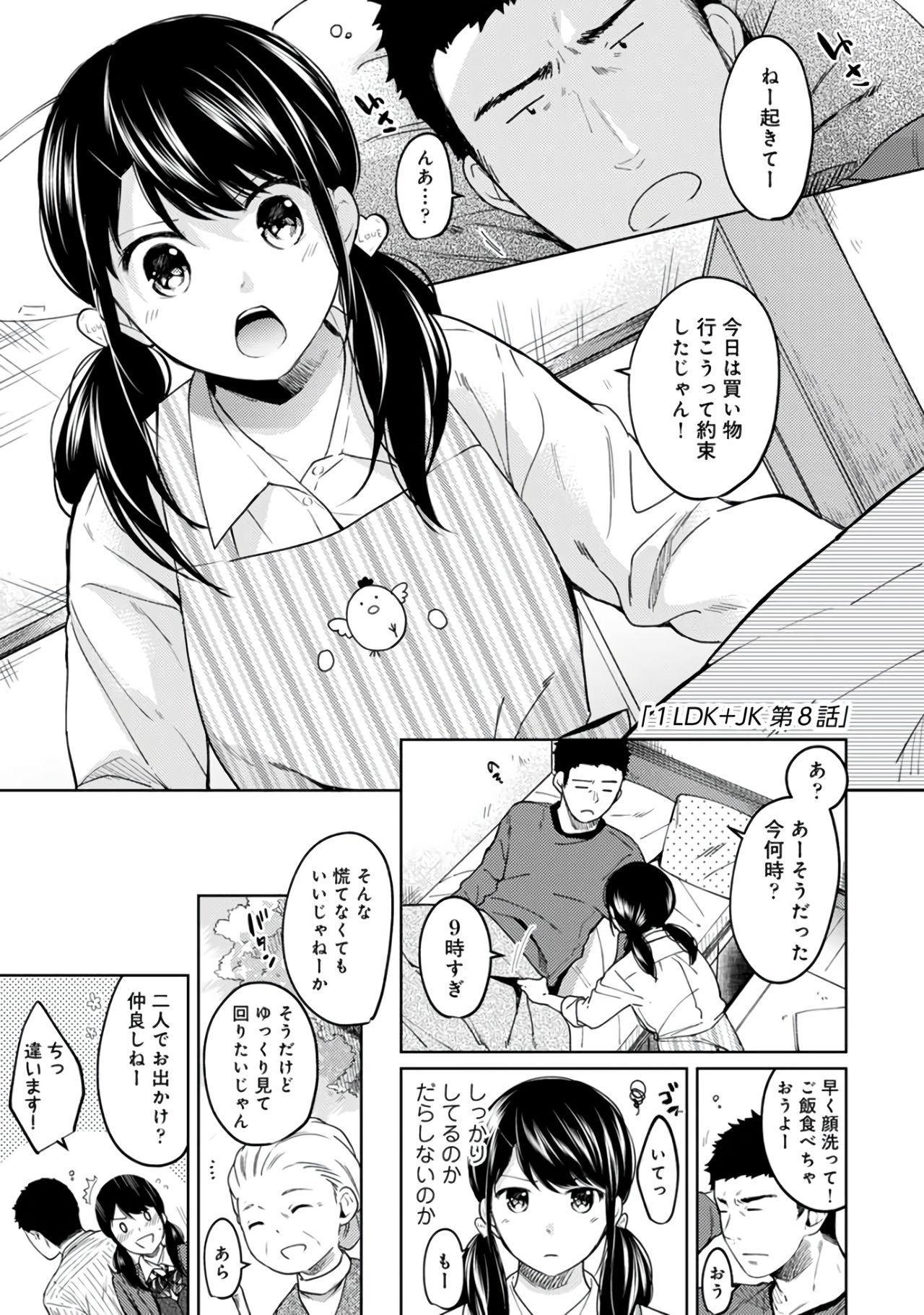 1LDK+JK Ikinari Doukyo? Micchaku!? Hatsu Ecchi!!? Vol.2 4
