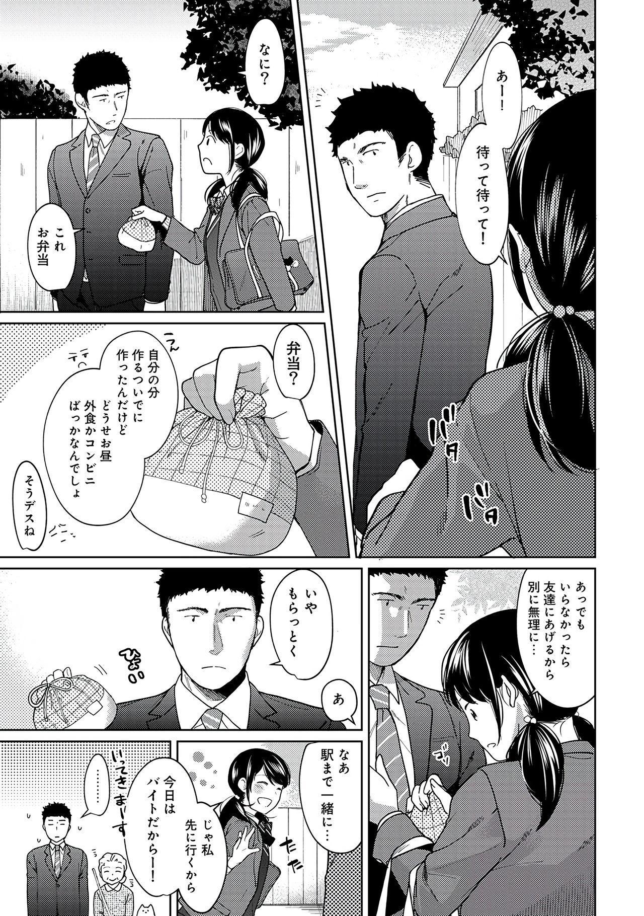 1LDK+JK Ikinari Doukyo? Micchaku!? Hatsu Ecchi!!? Vol.2 52