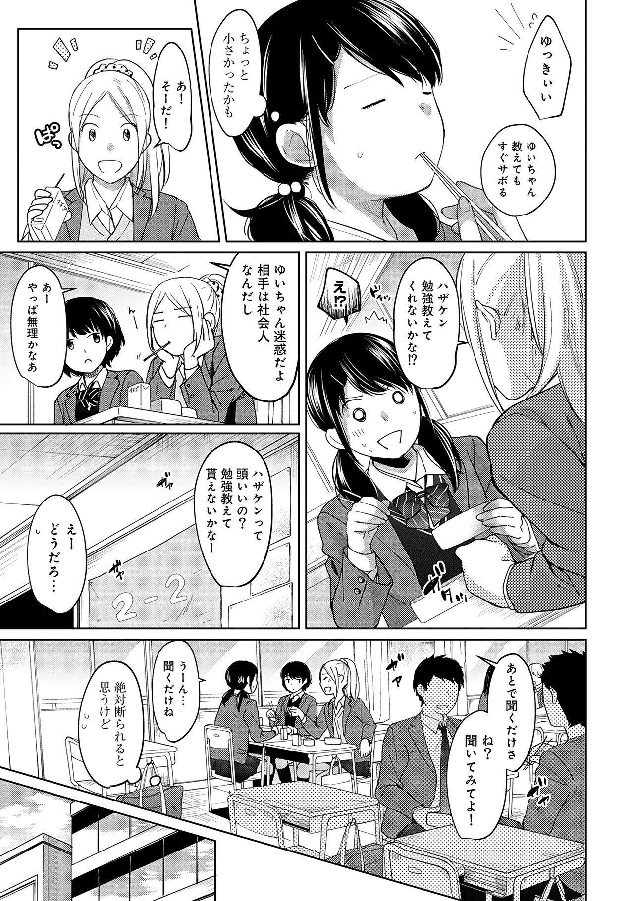 1LDK+JK Ikinari Doukyo? Micchaku!? Hatsu Ecchi!!? Vol.2 54