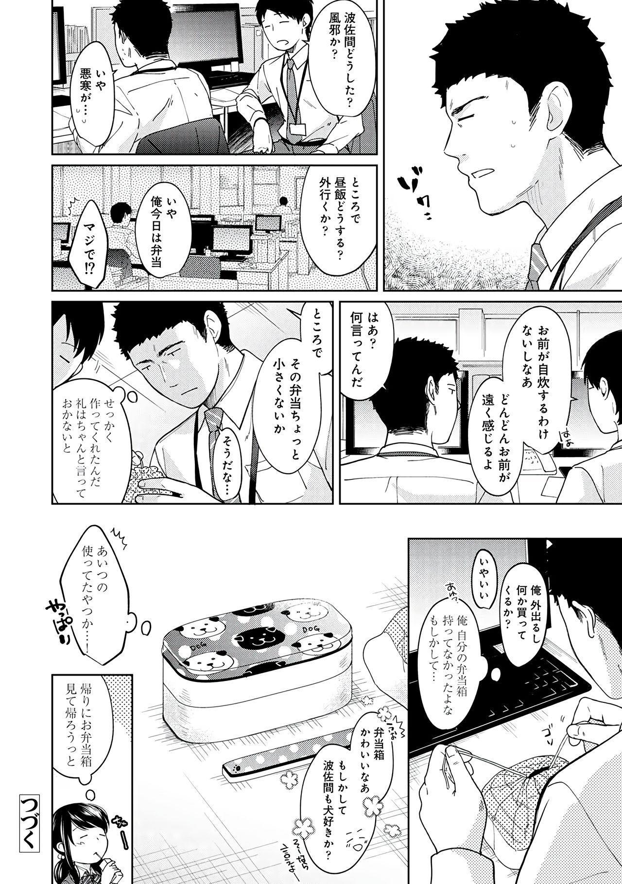1LDK+JK Ikinari Doukyo? Micchaku!? Hatsu Ecchi!!? Vol.2 55