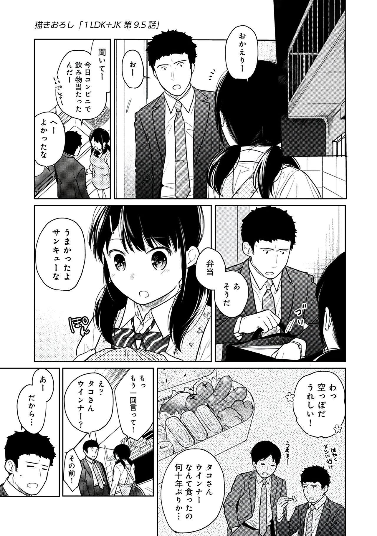 1LDK+JK Ikinari Doukyo? Micchaku!? Hatsu Ecchi!!? Vol.2 56