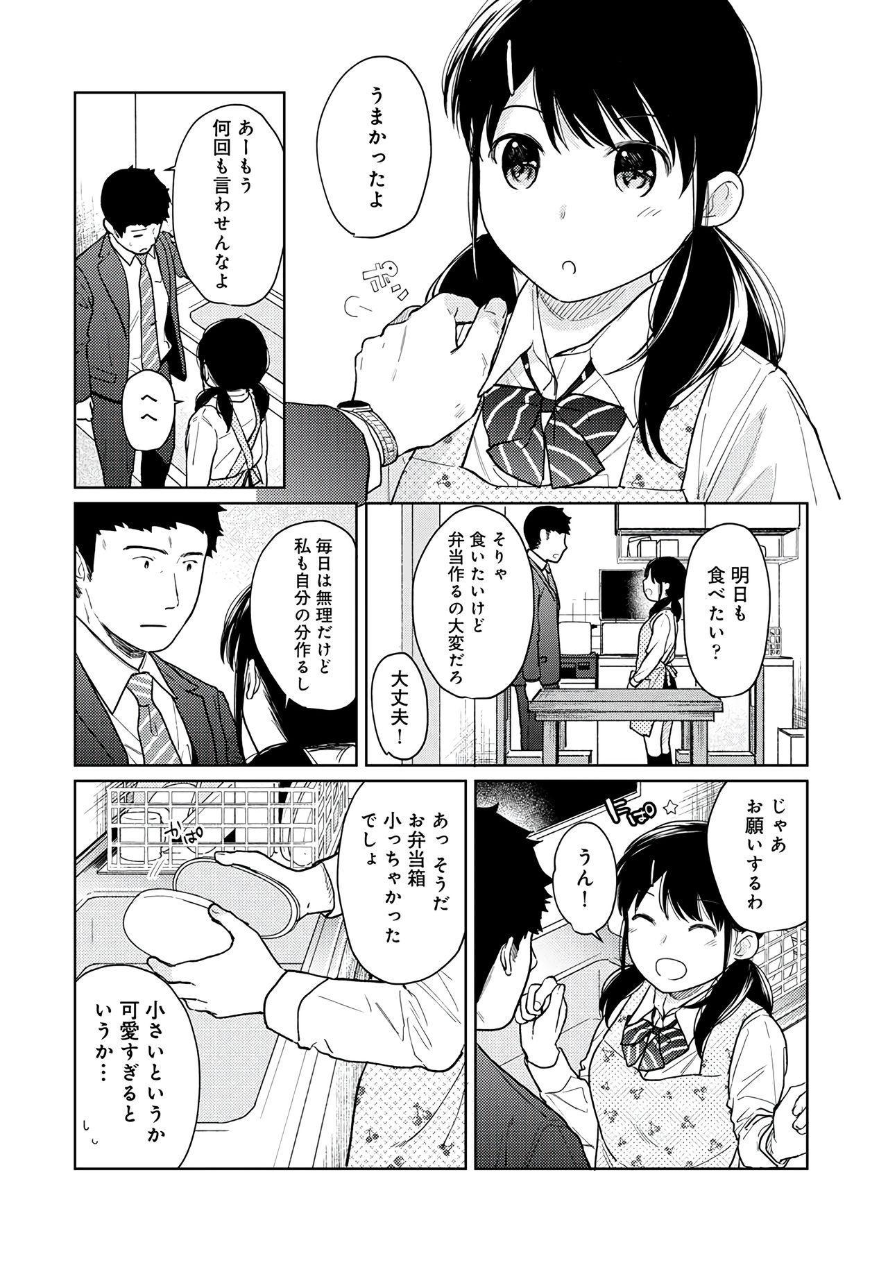 1LDK+JK Ikinari Doukyo? Micchaku!? Hatsu Ecchi!!? Vol.2 57