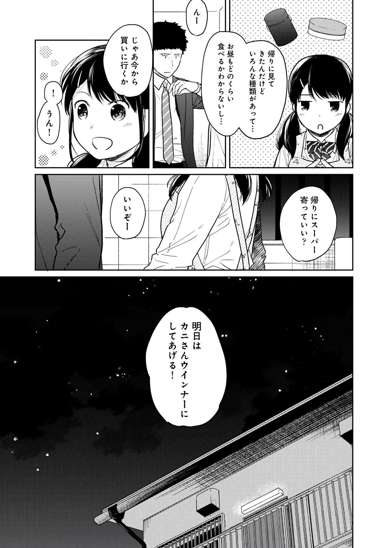 1LDK+JK Ikinari Doukyo? Micchaku!? Hatsu Ecchi!!? Vol.2 58