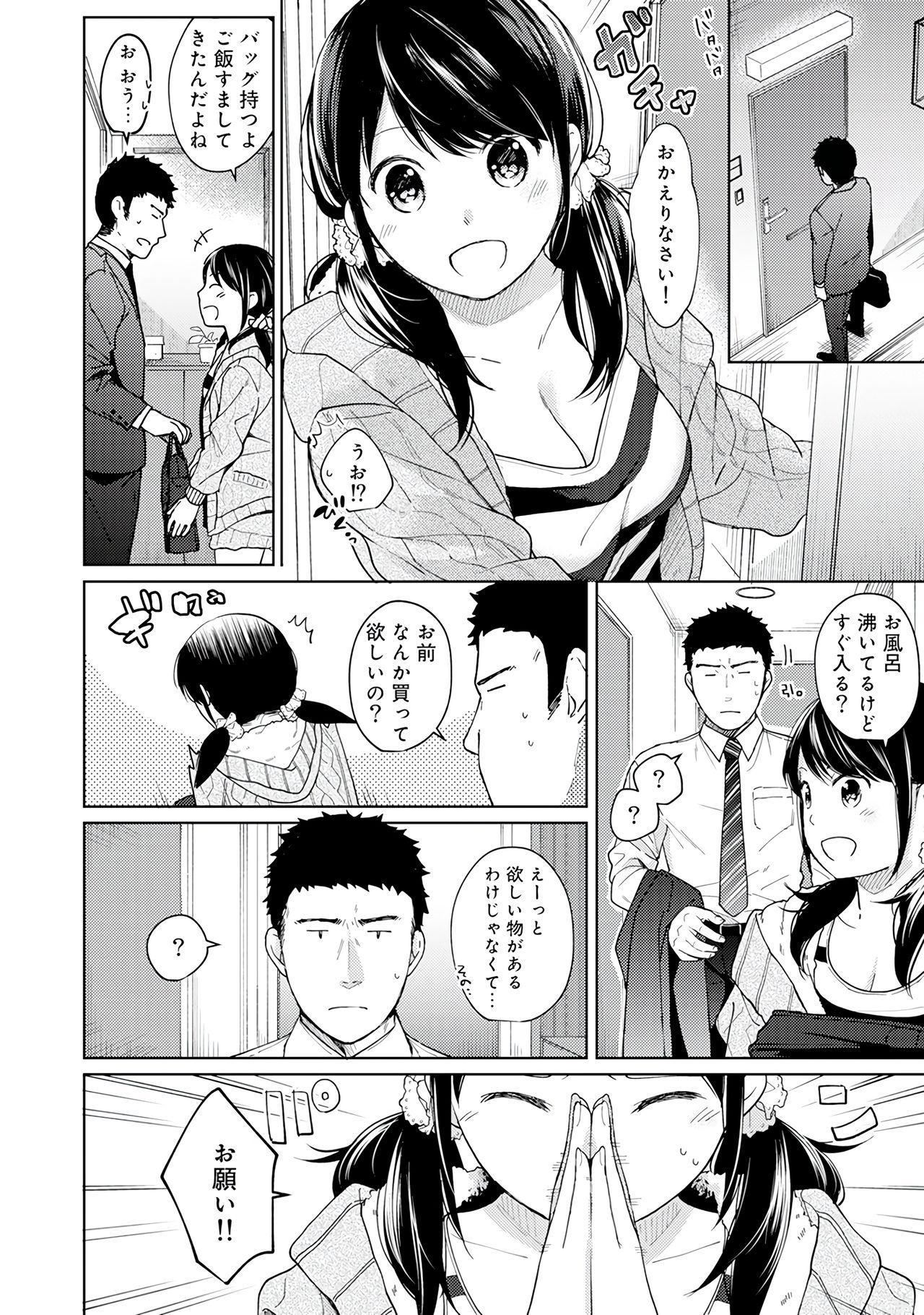 1LDK+JK Ikinari Doukyo? Micchaku!? Hatsu Ecchi!!? Vol.2 61