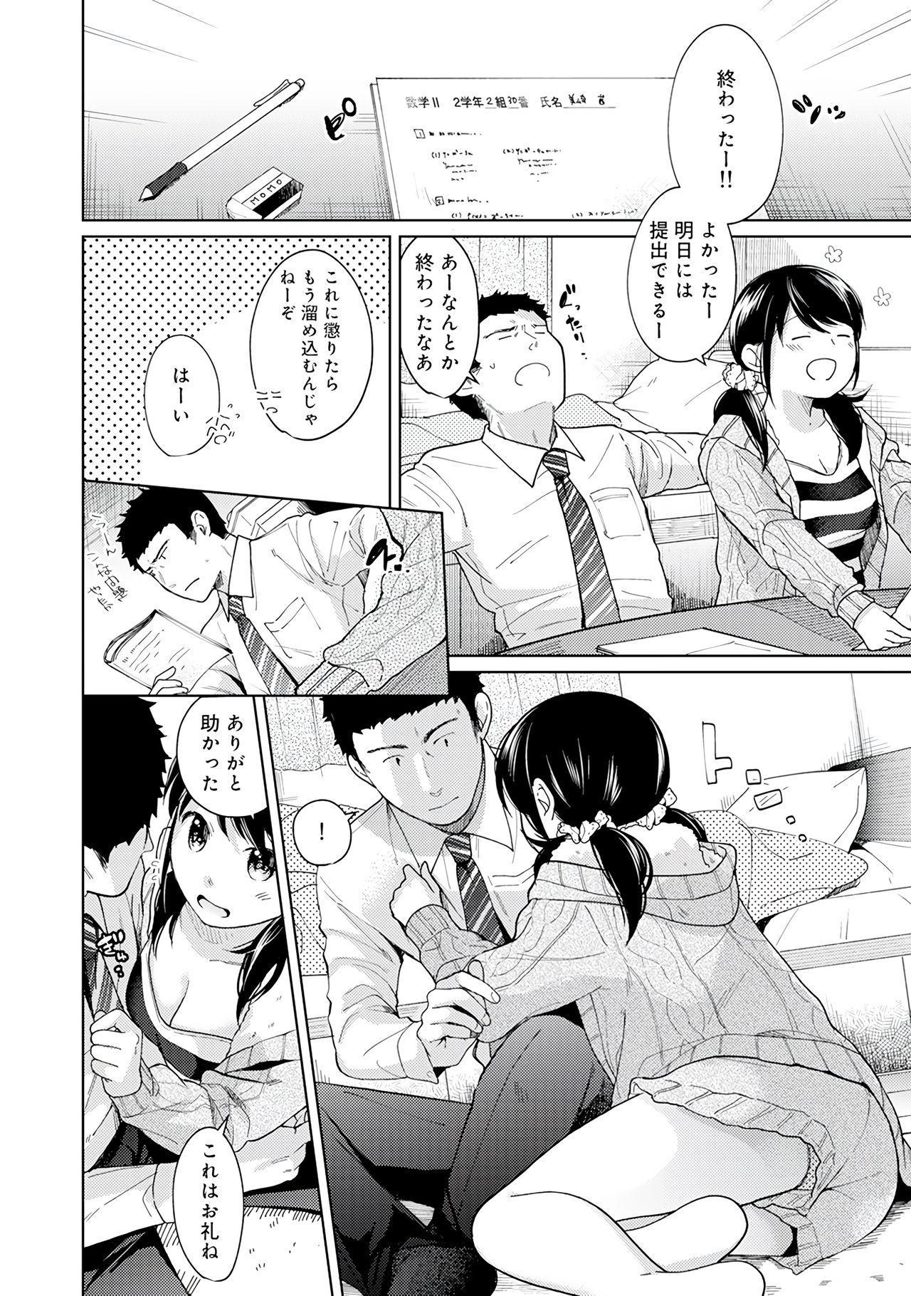 1LDK+JK Ikinari Doukyo? Micchaku!? Hatsu Ecchi!!? Vol.2 67
