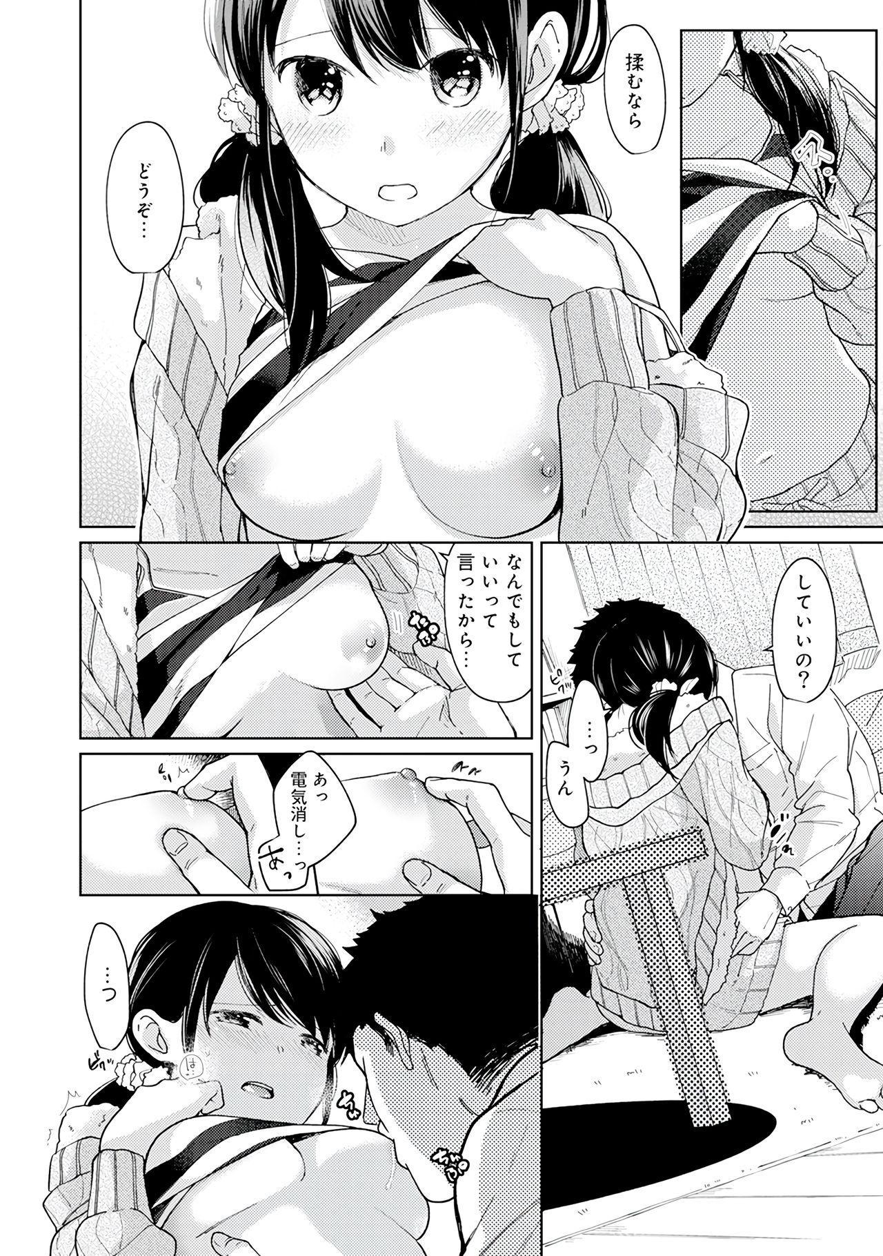 1LDK+JK Ikinari Doukyo? Micchaku!? Hatsu Ecchi!!? Vol.2 69