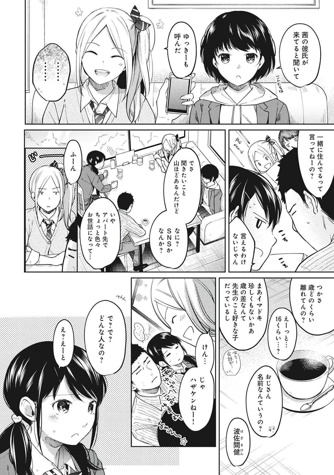 1LDK+JK Ikinari Doukyo? Micchaku!? Hatsu Ecchi!!? Vol.2 7