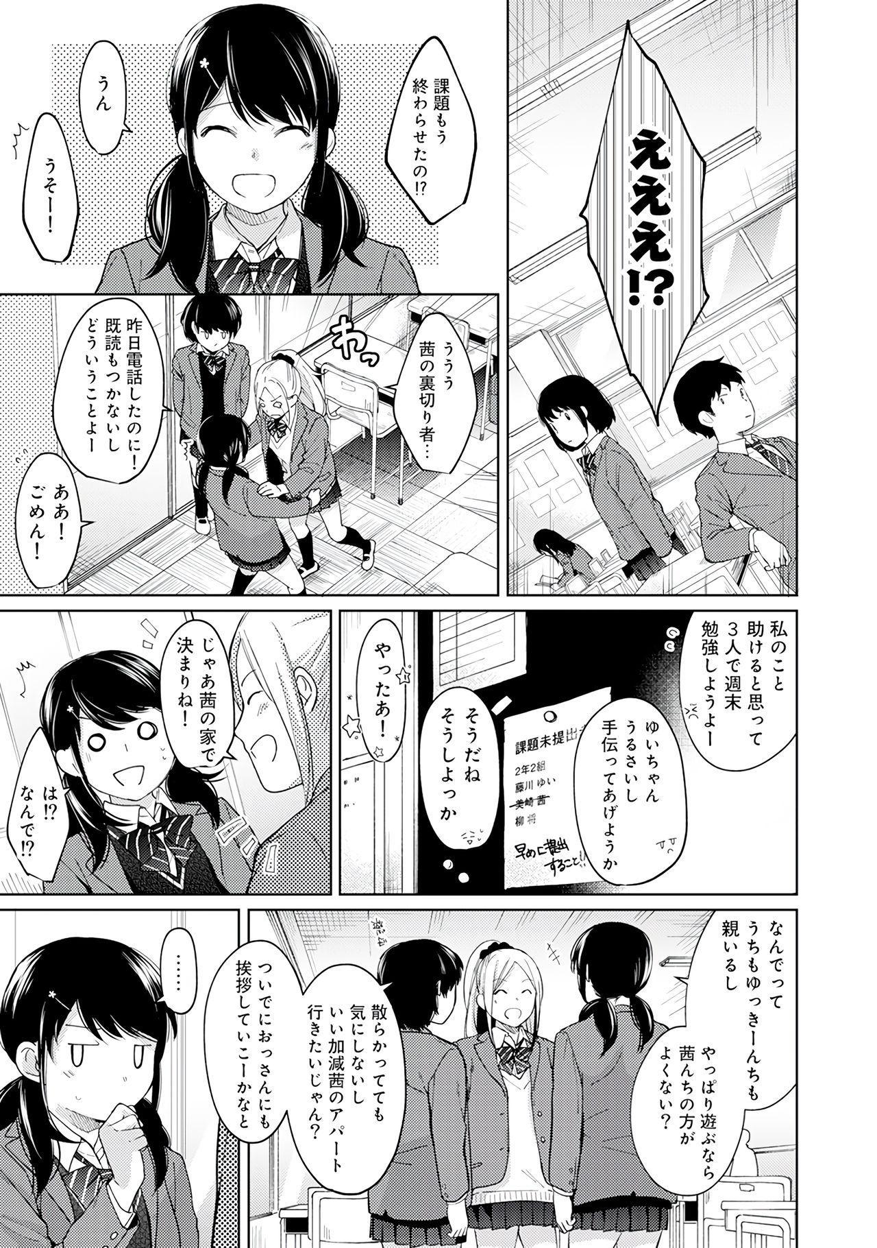 1LDK+JK Ikinari Doukyo? Micchaku!? Hatsu Ecchi!!? Vol.2 80