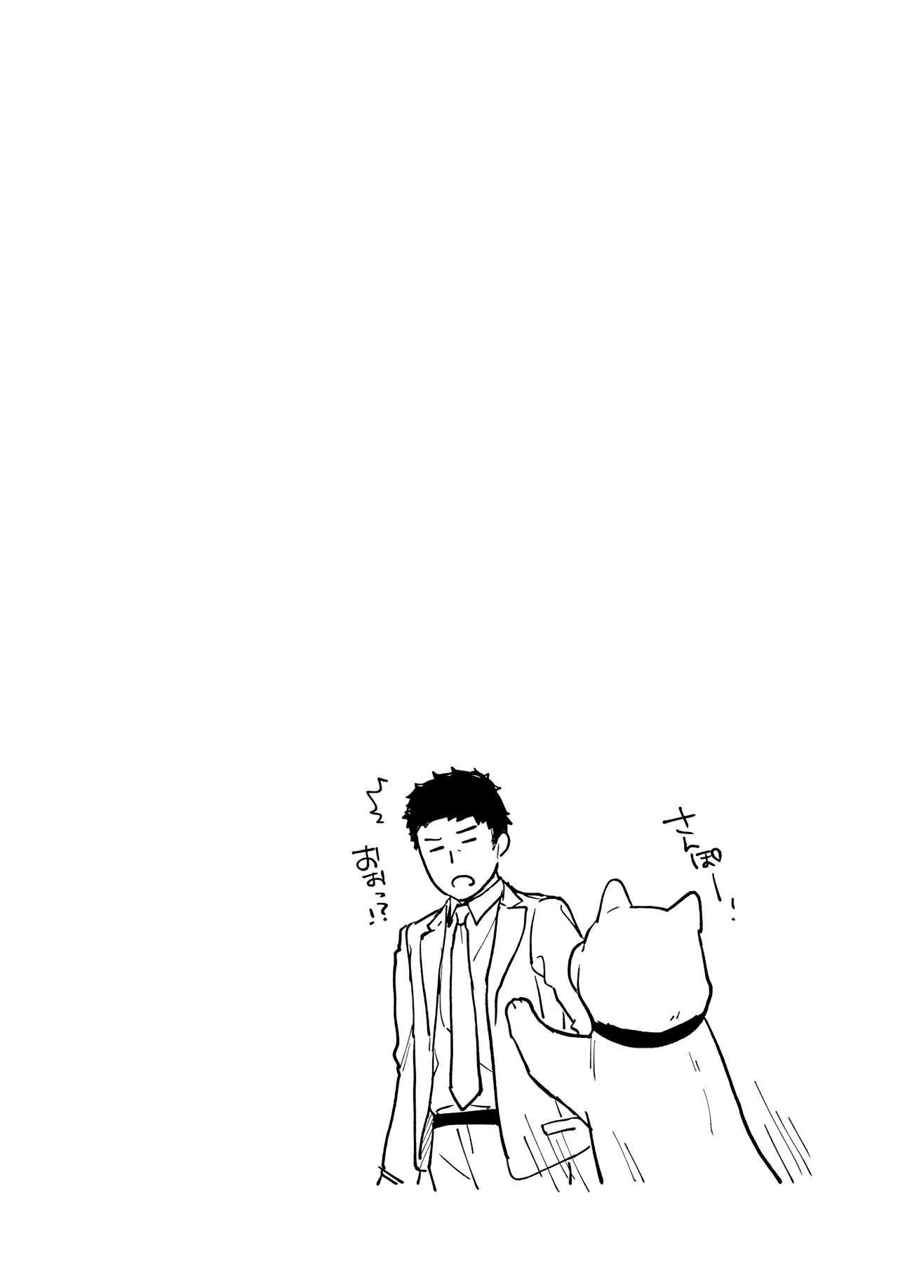 1LDK+JK Ikinari Doukyo? Micchaku!? Hatsu Ecchi!!? Vol.2 83