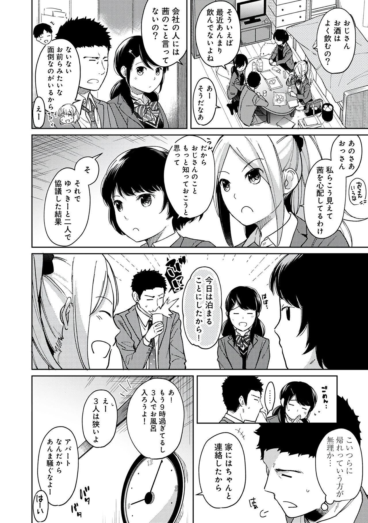1LDK+JK Ikinari Doukyo? Micchaku!? Hatsu Ecchi!!? Vol.2 87