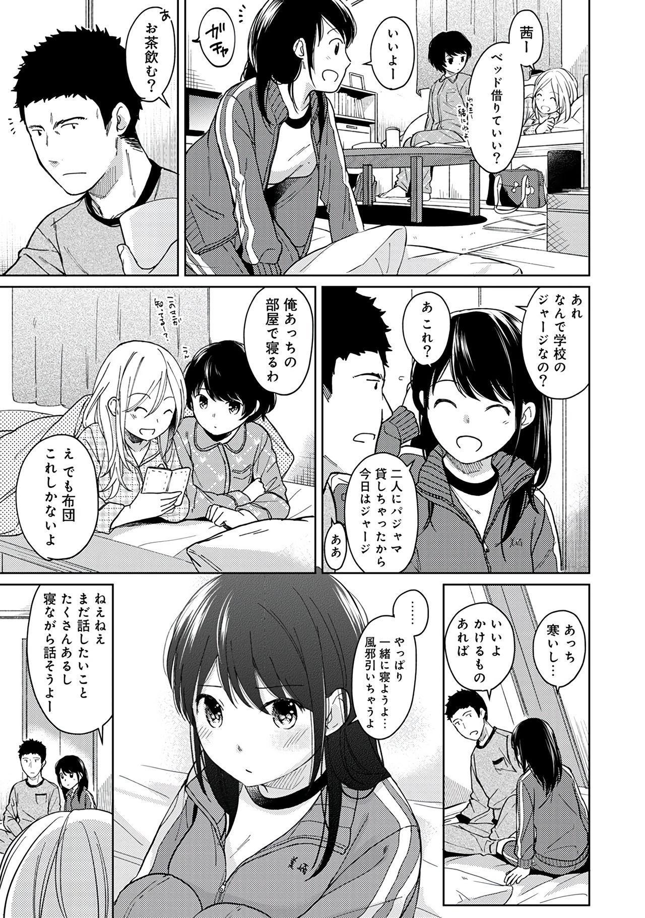 1LDK+JK Ikinari Doukyo? Micchaku!? Hatsu Ecchi!!? Vol.2 90