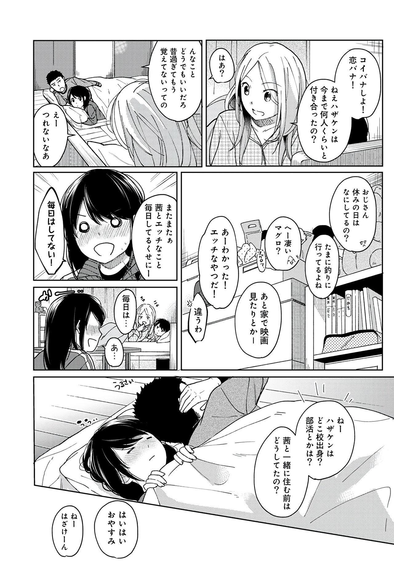 1LDK+JK Ikinari Doukyo? Micchaku!? Hatsu Ecchi!!? Vol.2 91