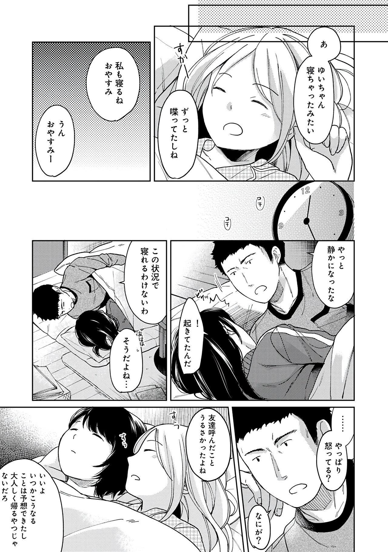 1LDK+JK Ikinari Doukyo? Micchaku!? Hatsu Ecchi!!? Vol.2 92