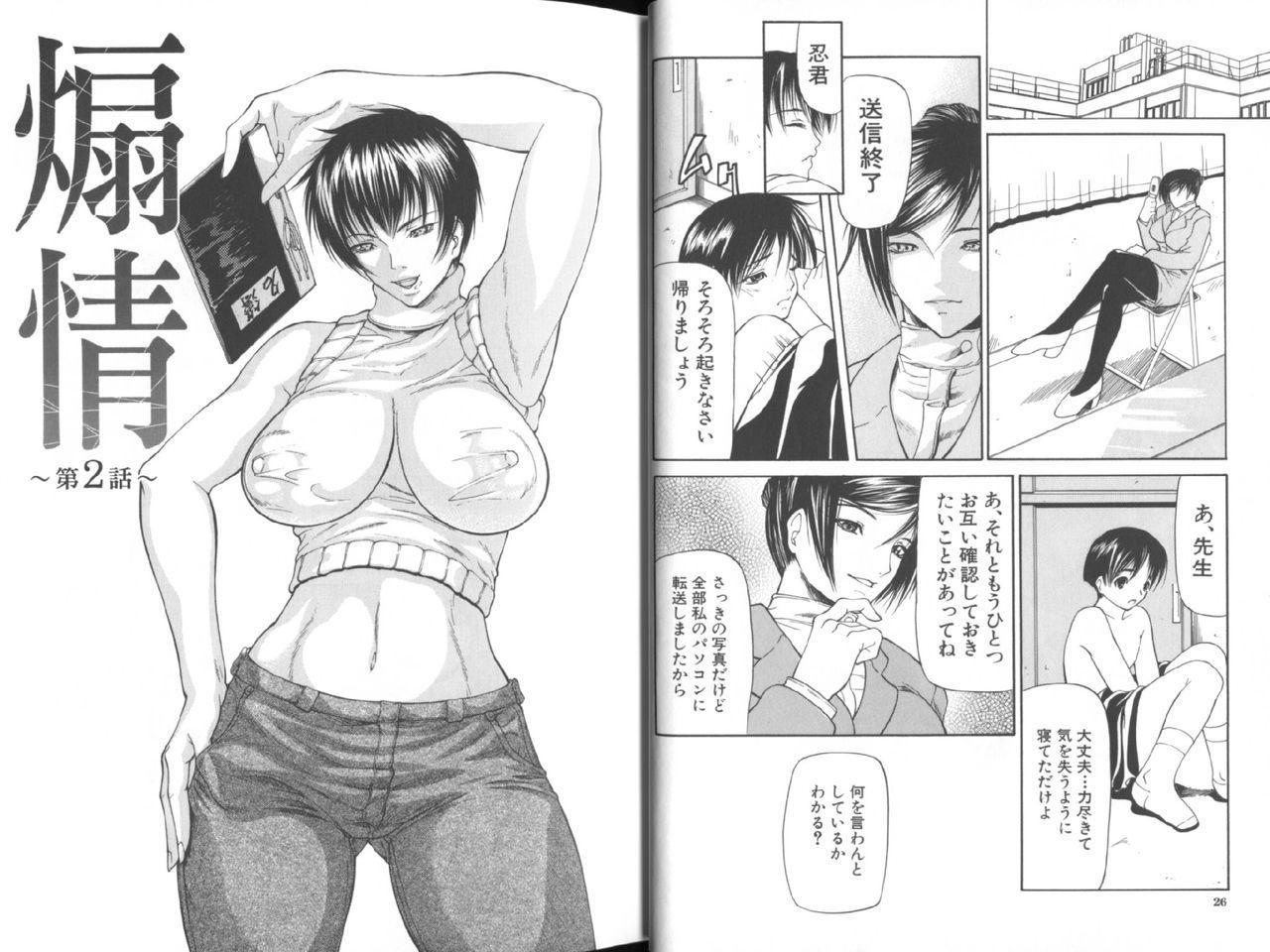 Senjou - A Desire is Instigated 14