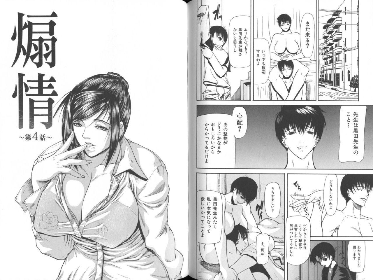 Senjou - A Desire is Instigated 34