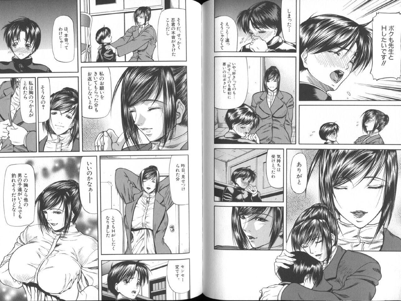 Senjou - A Desire is Instigated 37