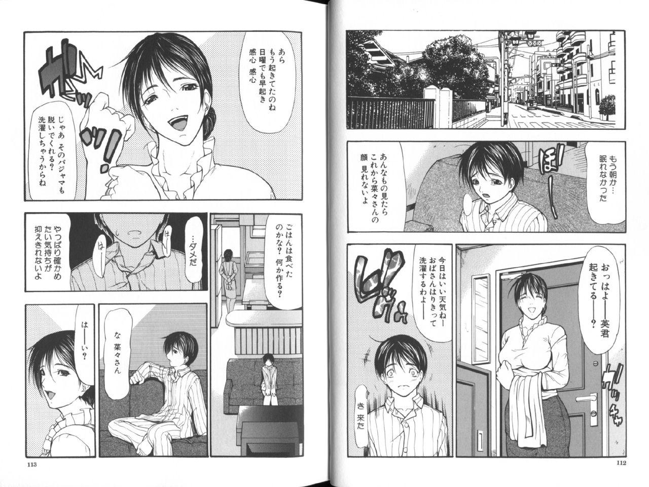 Senjou - A Desire is Instigated 57