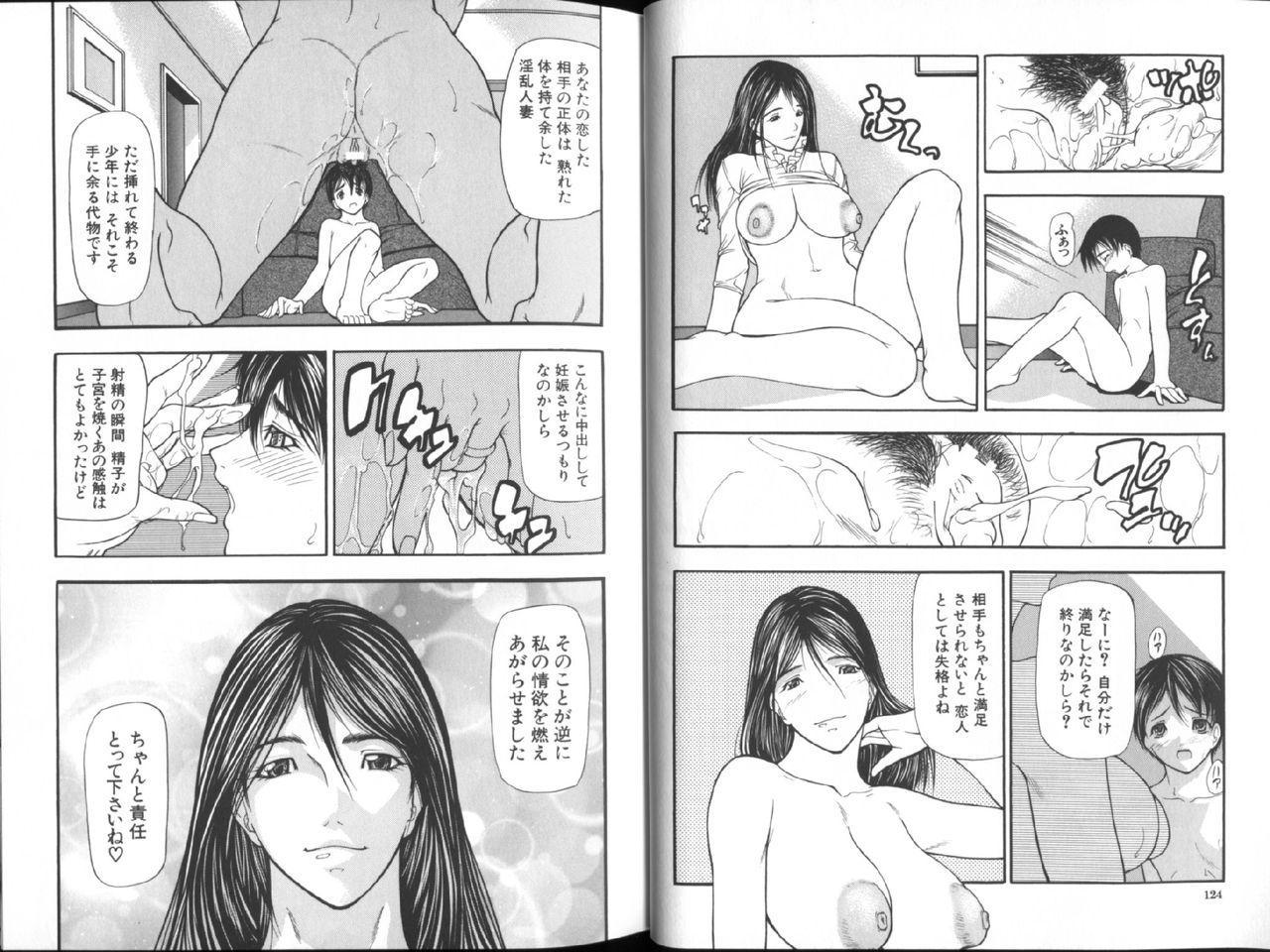 Senjou - A Desire is Instigated 63