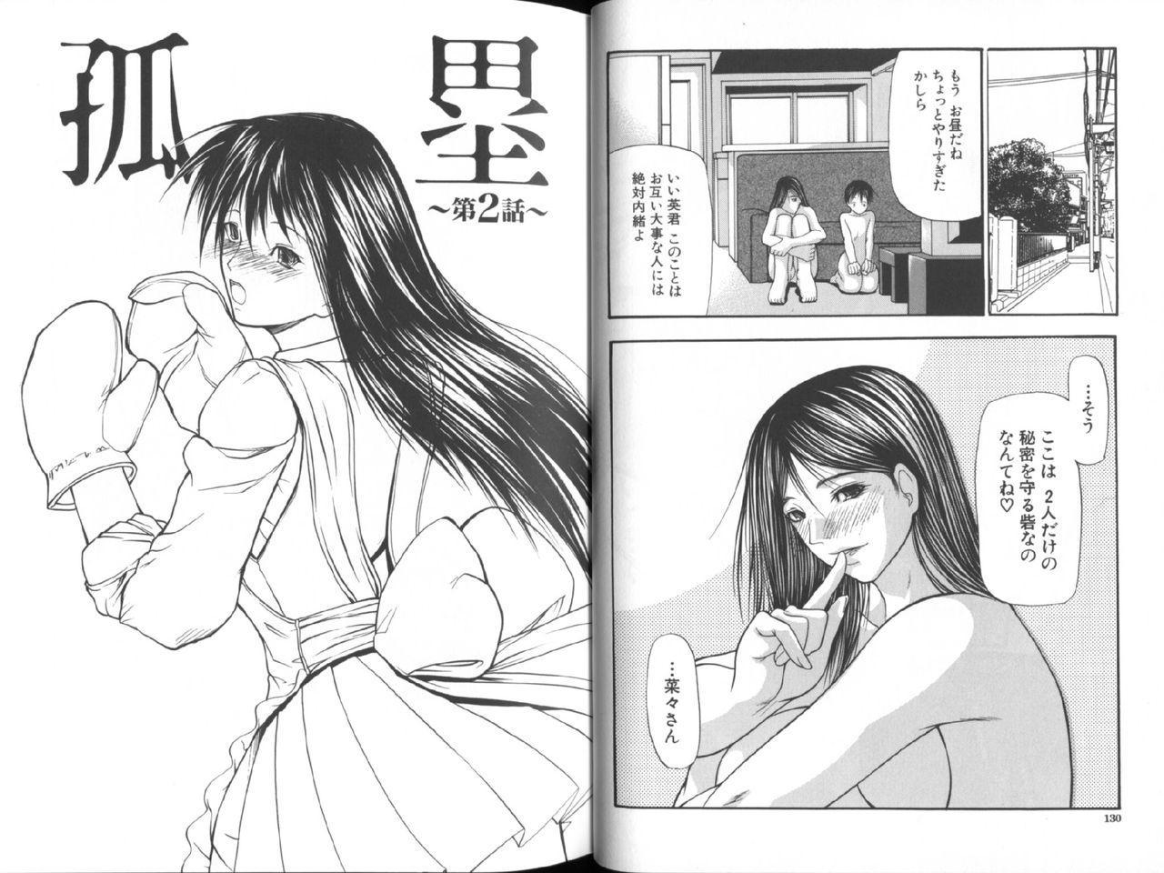 Senjou - A Desire is Instigated 66