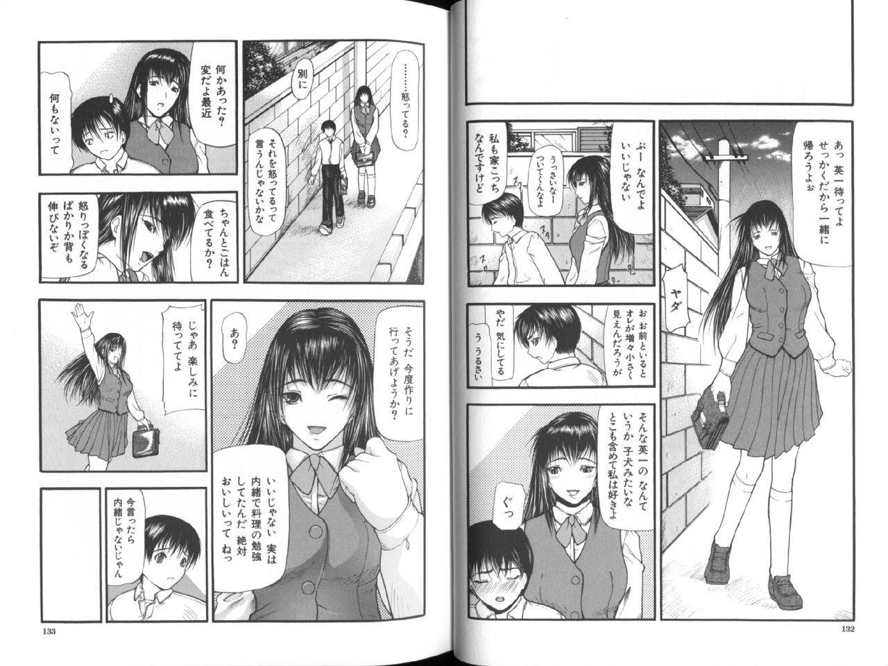 Senjou - A Desire is Instigated 67