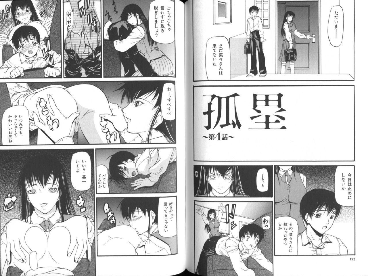 Senjou - A Desire is Instigated 87
