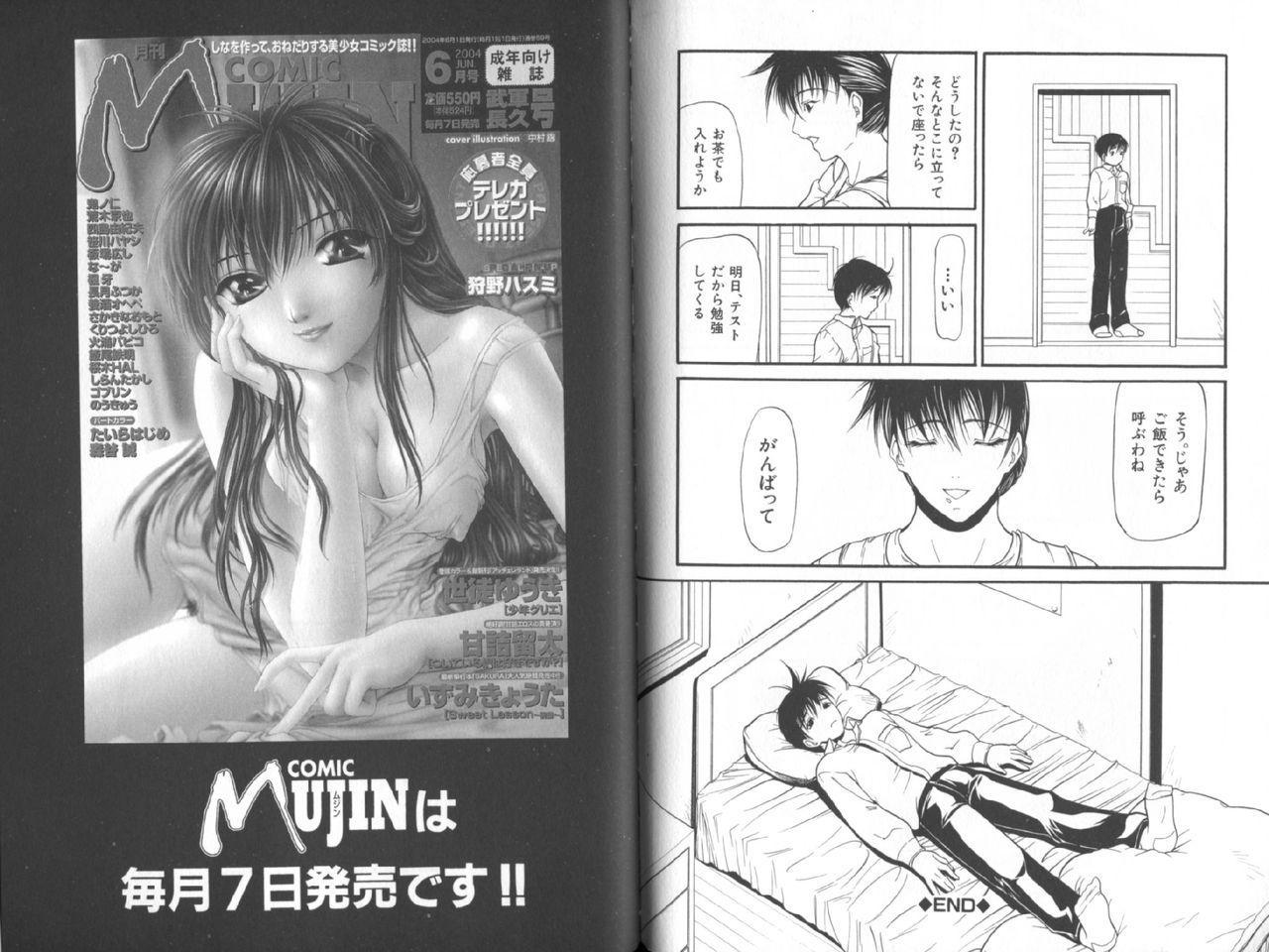 Senjou - A Desire is Instigated 95