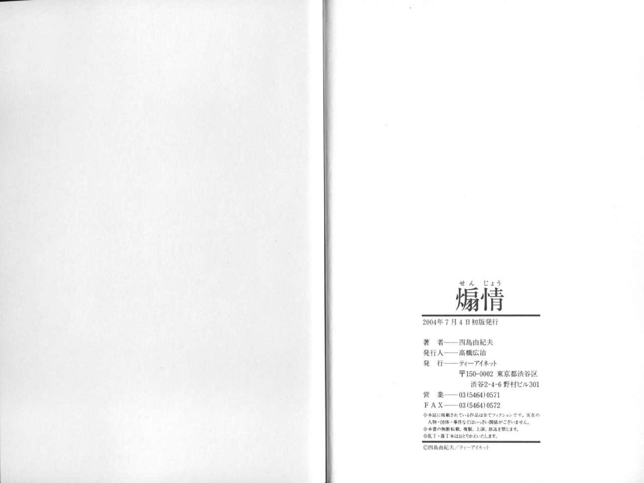 Senjou - A Desire is Instigated 96