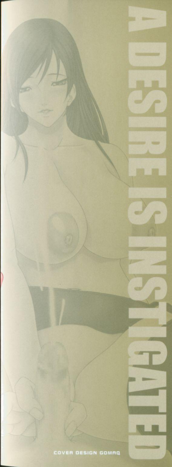 Senjou - A Desire is Instigated 97