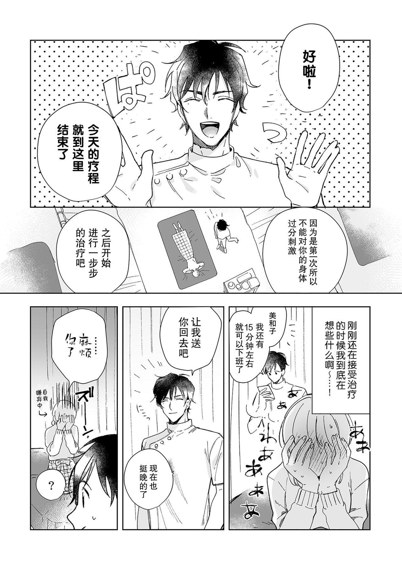 [Ryo] Osananajimi ja tarinai ~ seitai-shi no shigi wa yasashiku zuru i ~   无法满足于青梅竹马的关系~推拿师他的指技又厉害又狡猾~ Ch. 1-2 [Chinese] [莉赛特汉化组] 9