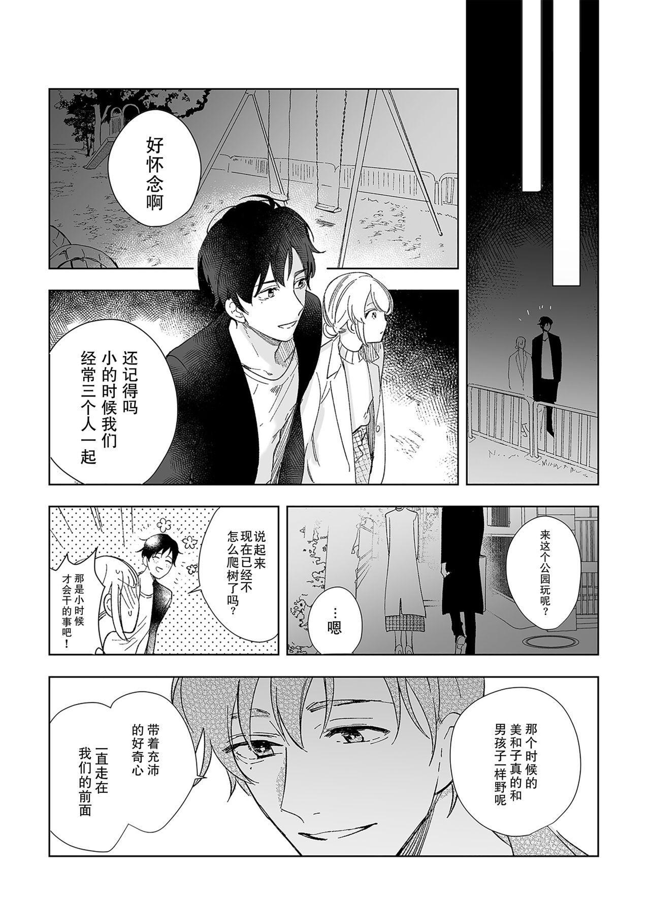 [Ryo] Osananajimi ja tarinai ~ seitai-shi no shigi wa yasashiku zuru i ~   无法满足于青梅竹马的关系~推拿师他的指技又厉害又狡猾~ Ch. 1-2 [Chinese] [莉赛特汉化组] 10