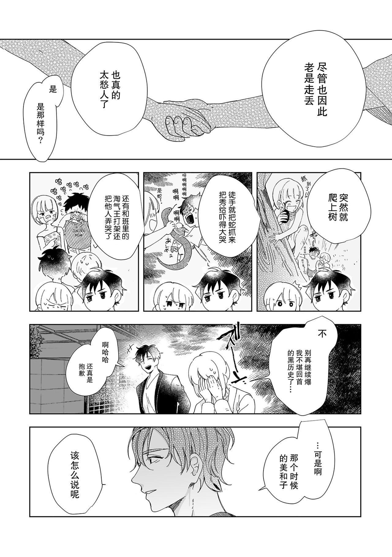 [Ryo] Osananajimi ja tarinai ~ seitai-shi no shigi wa yasashiku zuru i ~   无法满足于青梅竹马的关系~推拿师他的指技又厉害又狡猾~ Ch. 1-2 [Chinese] [莉赛特汉化组] 11