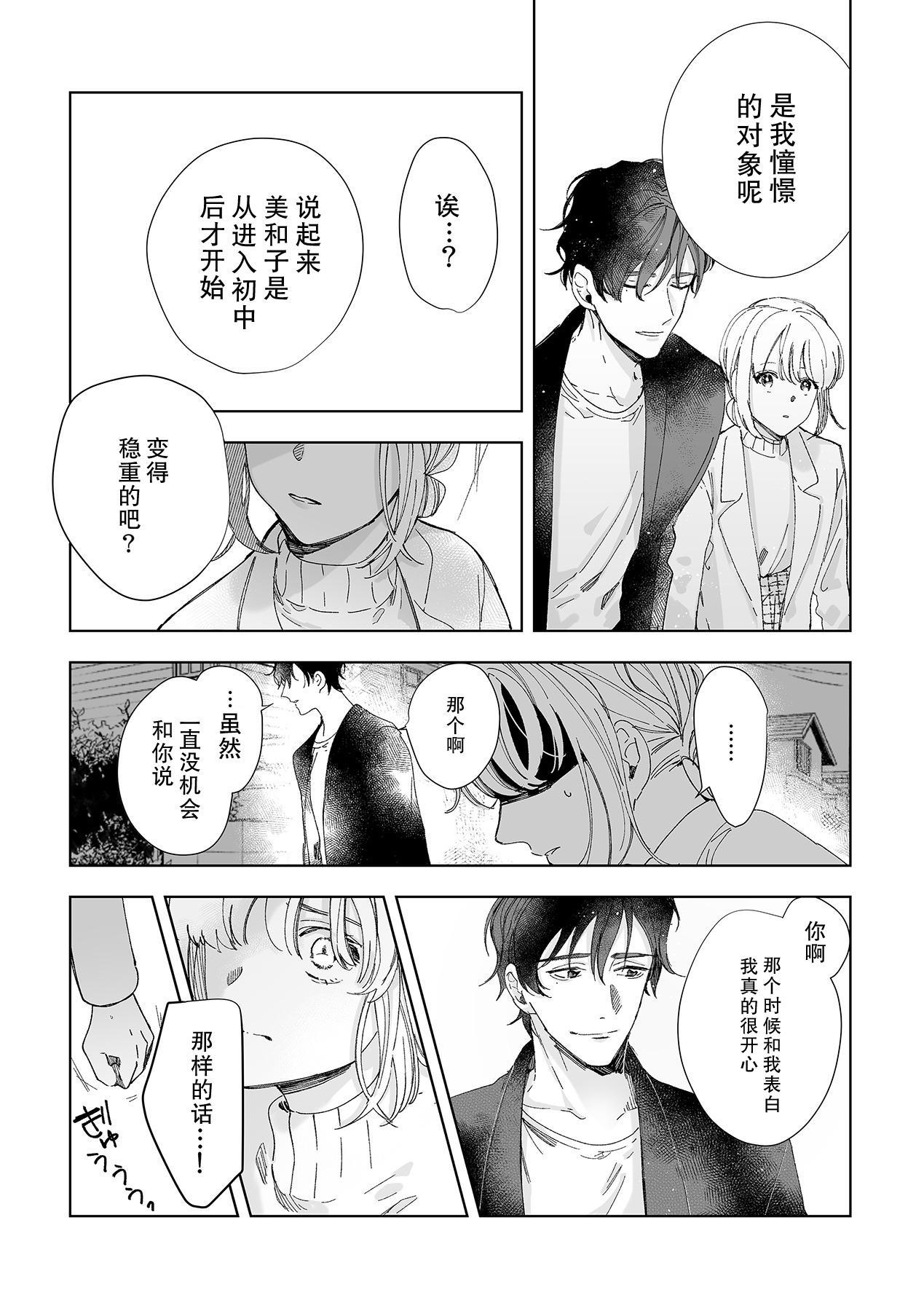 [Ryo] Osananajimi ja tarinai ~ seitai-shi no shigi wa yasashiku zuru i ~   无法满足于青梅竹马的关系~推拿师他的指技又厉害又狡猾~ Ch. 1-2 [Chinese] [莉赛特汉化组] 12