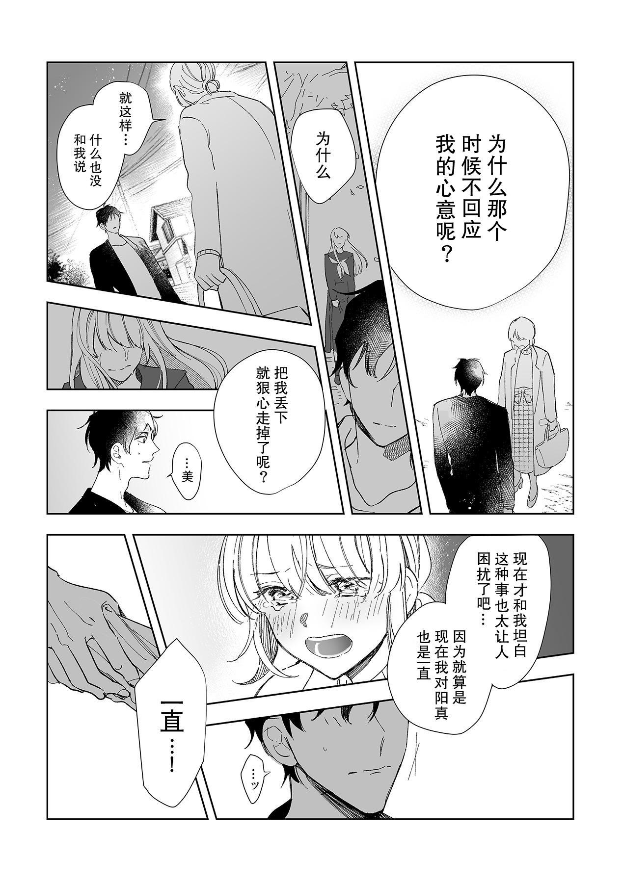 [Ryo] Osananajimi ja tarinai ~ seitai-shi no shigi wa yasashiku zuru i ~   无法满足于青梅竹马的关系~推拿师他的指技又厉害又狡猾~ Ch. 1-2 [Chinese] [莉赛特汉化组] 13