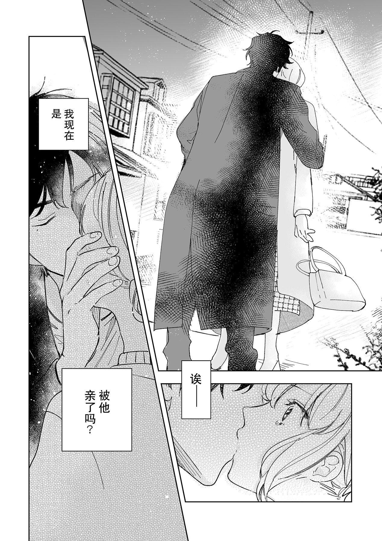[Ryo] Osananajimi ja tarinai ~ seitai-shi no shigi wa yasashiku zuru i ~   无法满足于青梅竹马的关系~推拿师他的指技又厉害又狡猾~ Ch. 1-2 [Chinese] [莉赛特汉化组] 14