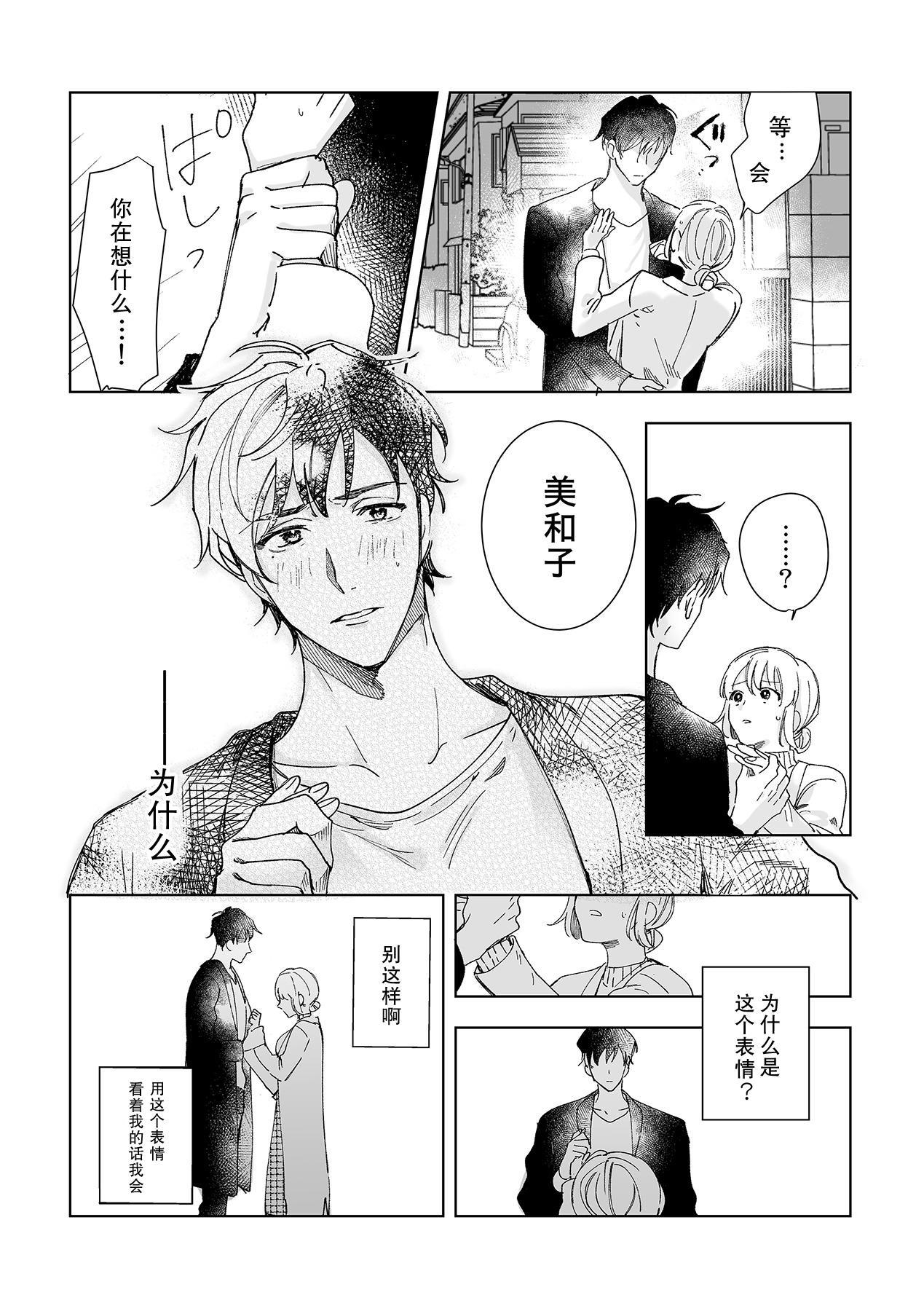 [Ryo] Osananajimi ja tarinai ~ seitai-shi no shigi wa yasashiku zuru i ~   无法满足于青梅竹马的关系~推拿师他的指技又厉害又狡猾~ Ch. 1-2 [Chinese] [莉赛特汉化组] 15