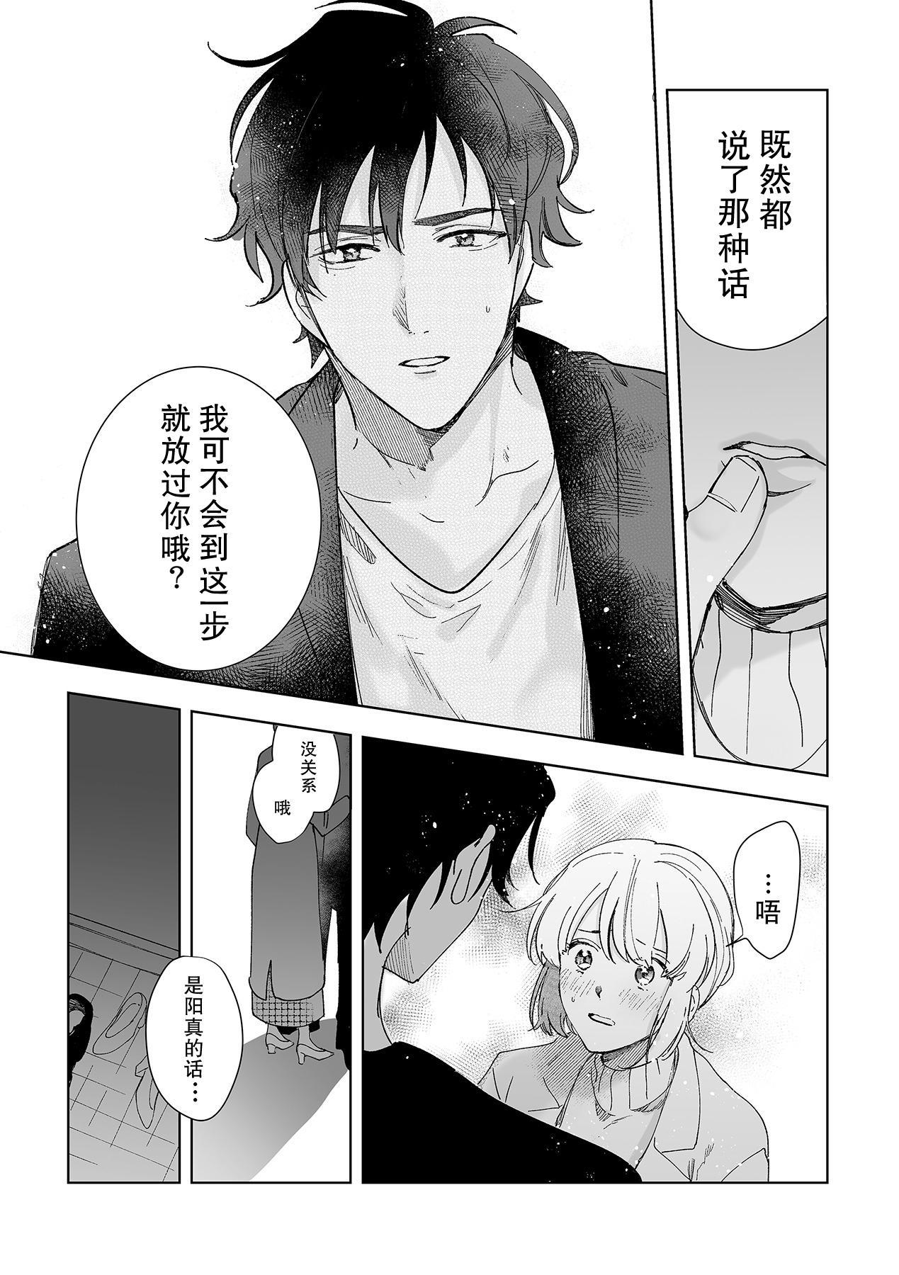 [Ryo] Osananajimi ja tarinai ~ seitai-shi no shigi wa yasashiku zuru i ~   无法满足于青梅竹马的关系~推拿师他的指技又厉害又狡猾~ Ch. 1-2 [Chinese] [莉赛特汉化组] 17