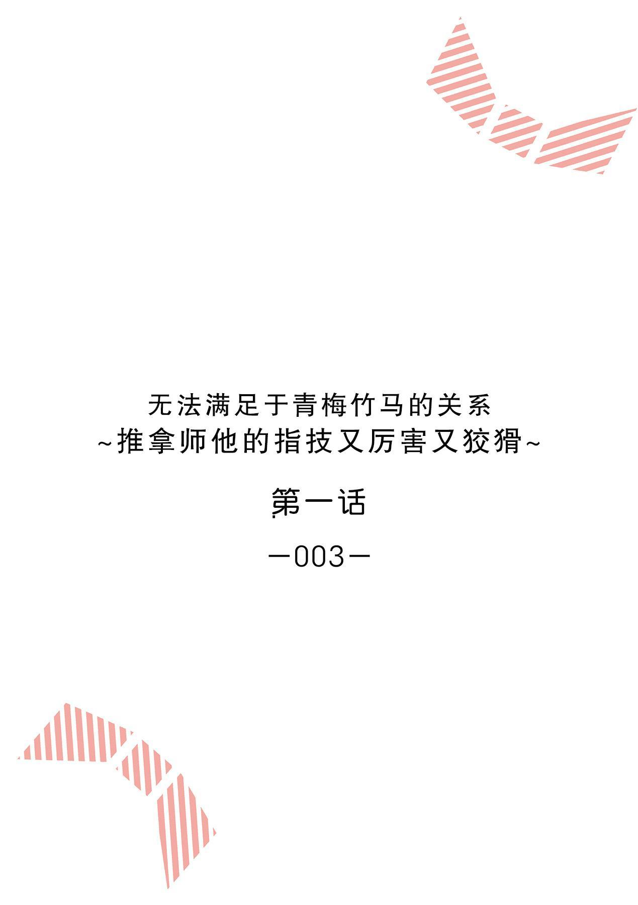[Ryo] Osananajimi ja tarinai ~ seitai-shi no shigi wa yasashiku zuru i ~   无法满足于青梅竹马的关系~推拿师他的指技又厉害又狡猾~ Ch. 1-2 [Chinese] [莉赛特汉化组] 1