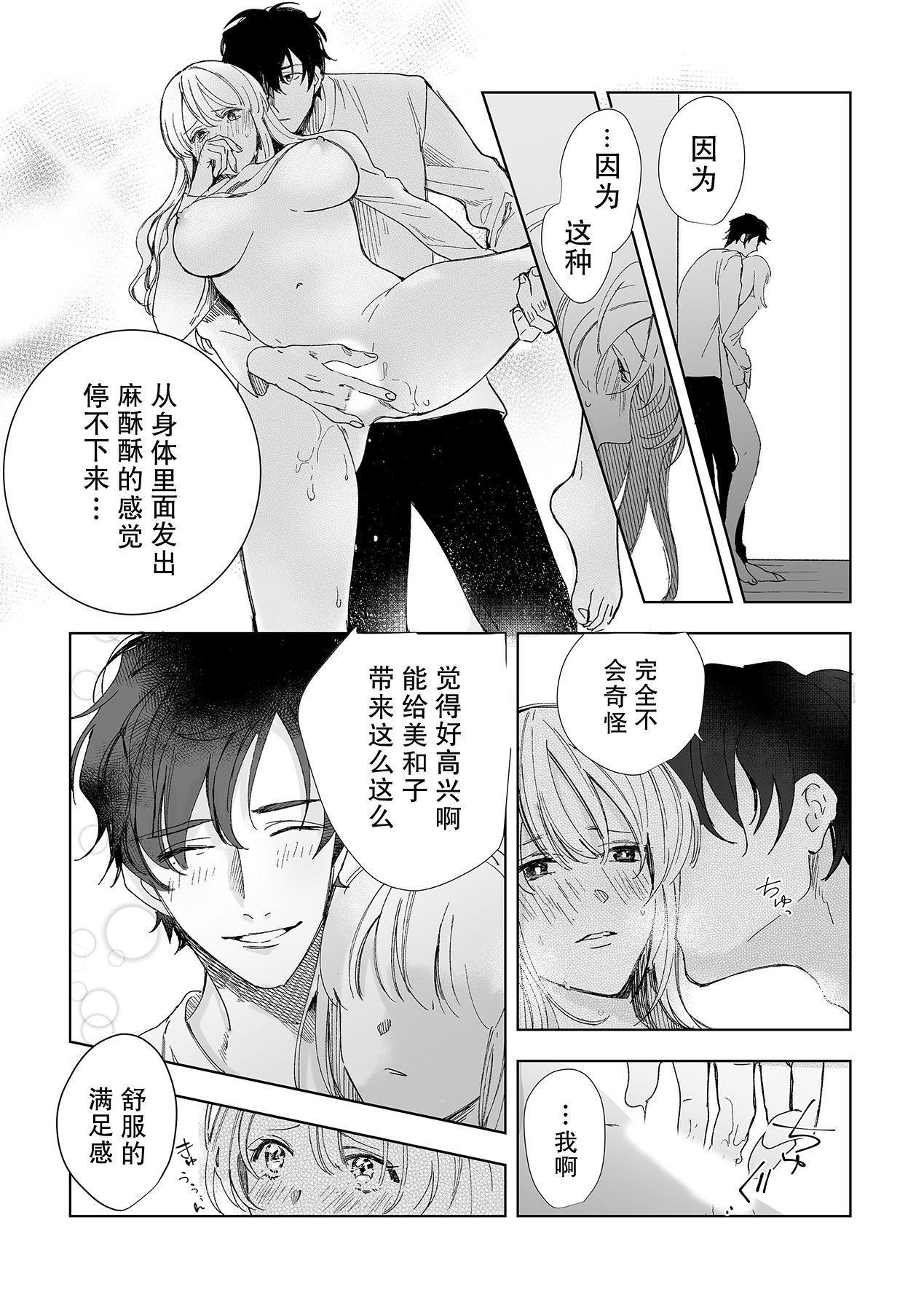 [Ryo] Osananajimi ja tarinai ~ seitai-shi no shigi wa yasashiku zuru i ~   无法满足于青梅竹马的关系~推拿师他的指技又厉害又狡猾~ Ch. 1-2 [Chinese] [莉赛特汉化组] 23