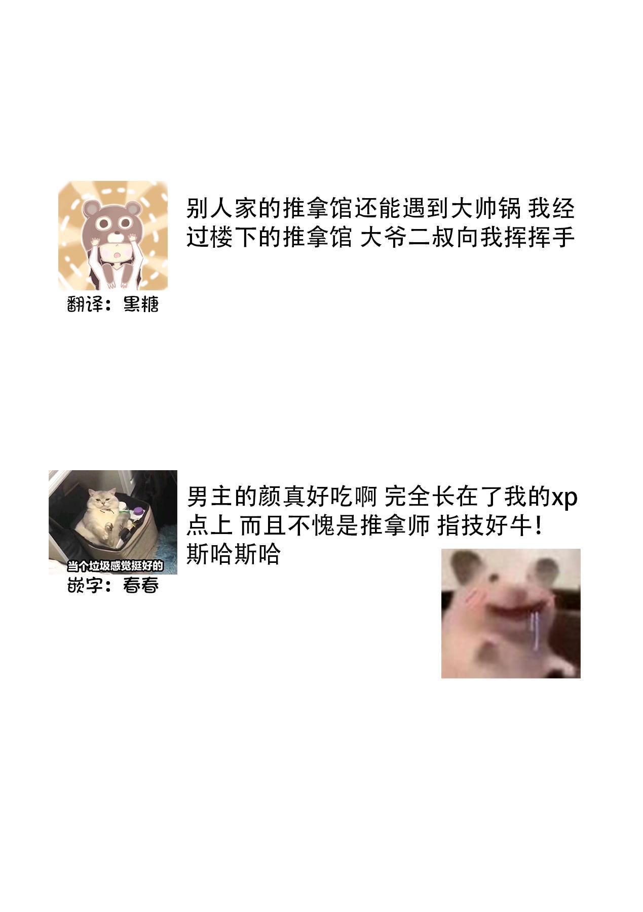 [Ryo] Osananajimi ja tarinai ~ seitai-shi no shigi wa yasashiku zuru i ~   无法满足于青梅竹马的关系~推拿师他的指技又厉害又狡猾~ Ch. 1-2 [Chinese] [莉赛特汉化组] 26