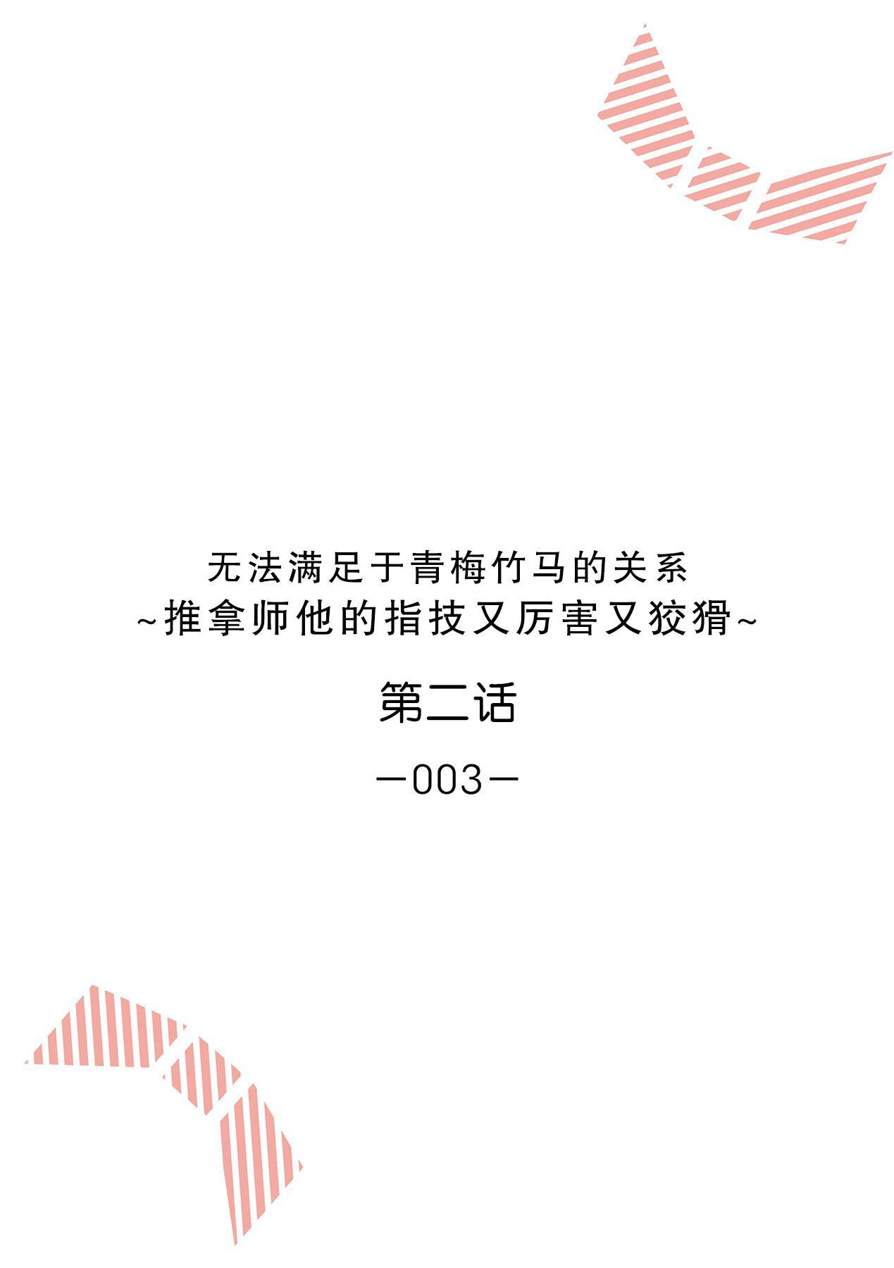 [Ryo] Osananajimi ja tarinai ~ seitai-shi no shigi wa yasashiku zuru i ~   无法满足于青梅竹马的关系~推拿师他的指技又厉害又狡猾~ Ch. 1-2 [Chinese] [莉赛特汉化组] 27
